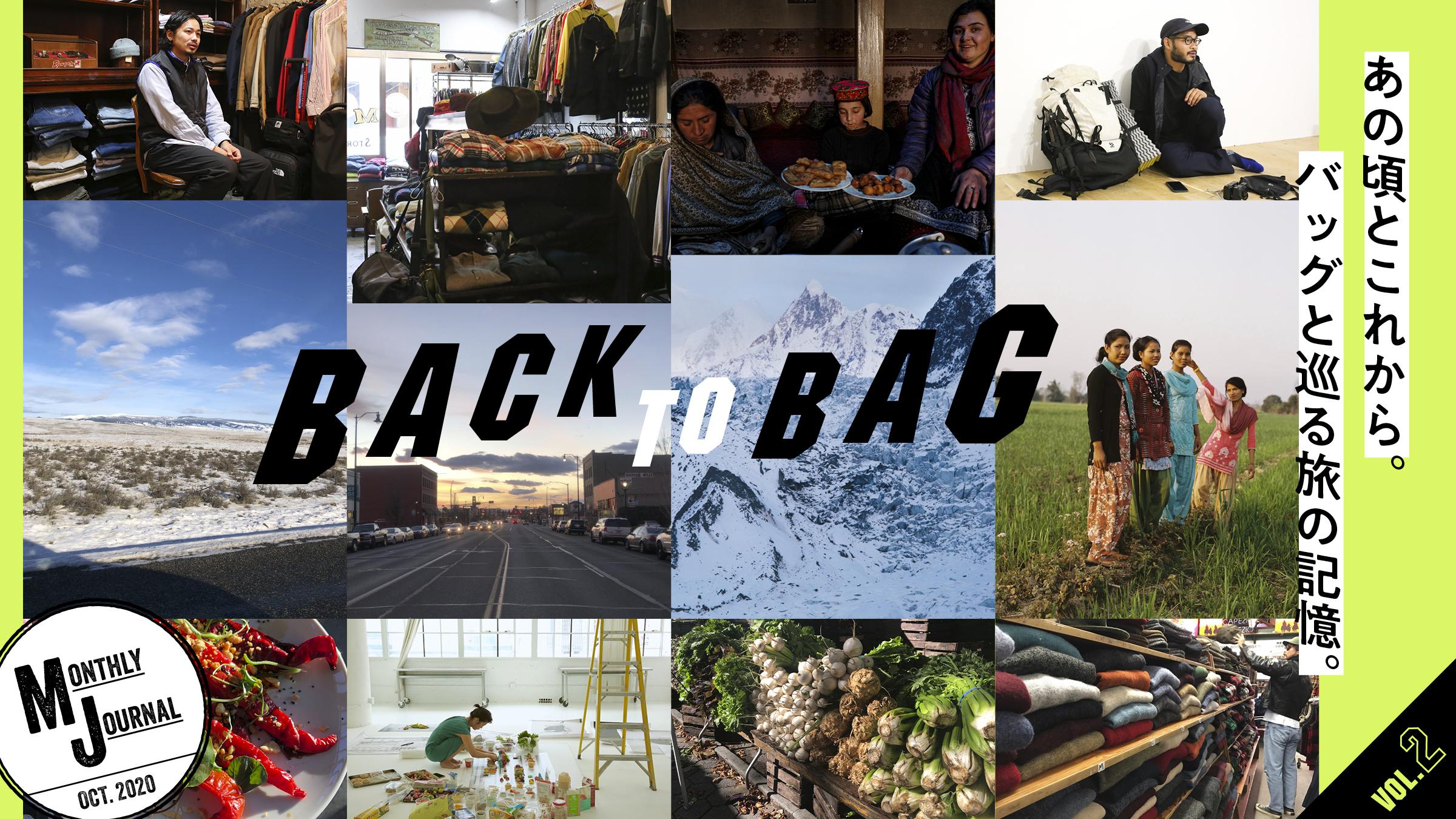 BACK TO BAG vol.2 あの頃とこれから。バッグと巡る旅の記憶。