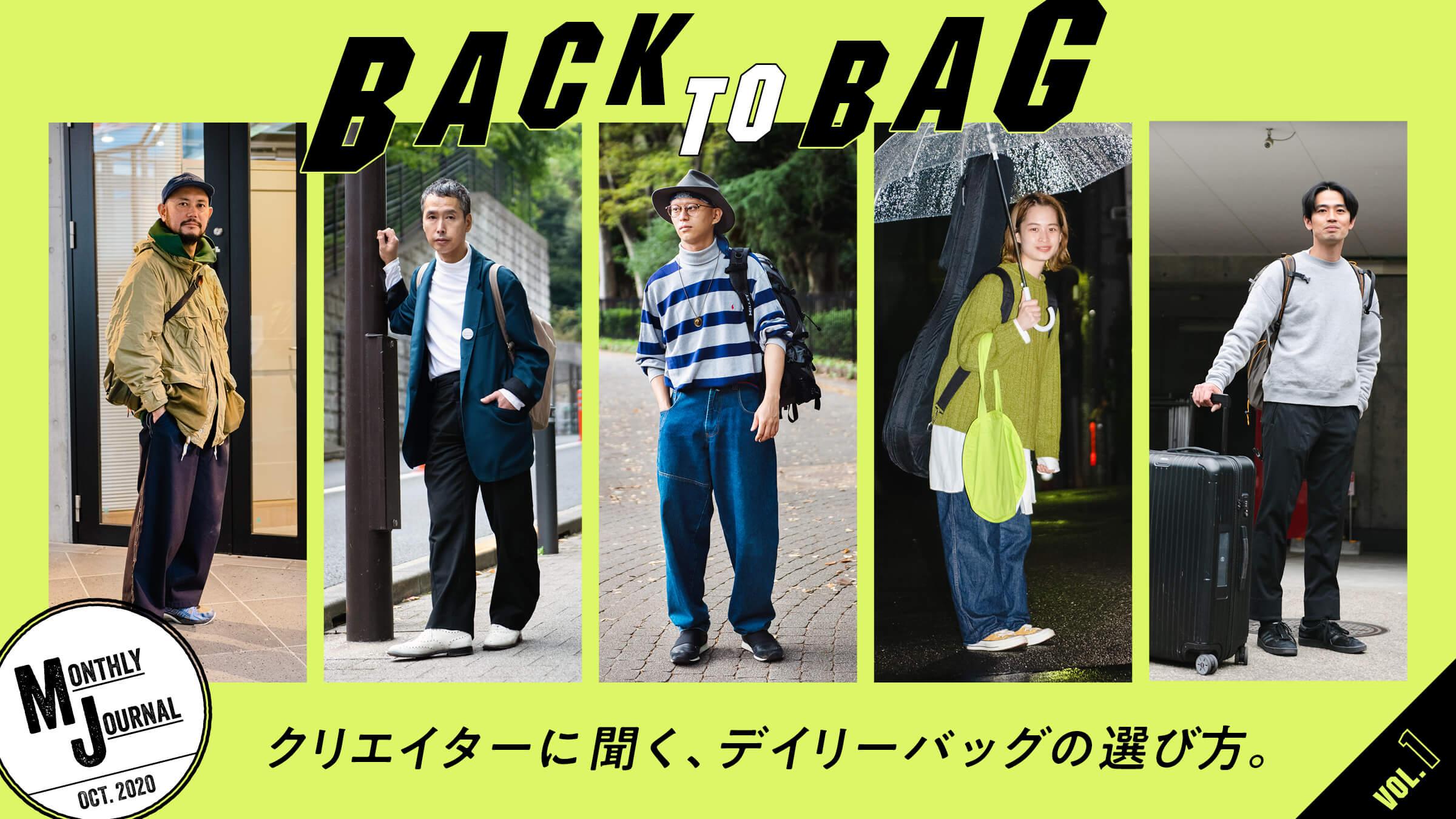 BACK TO BAG vol.1クリエイターに聞く、デイリーバッグの選び方。