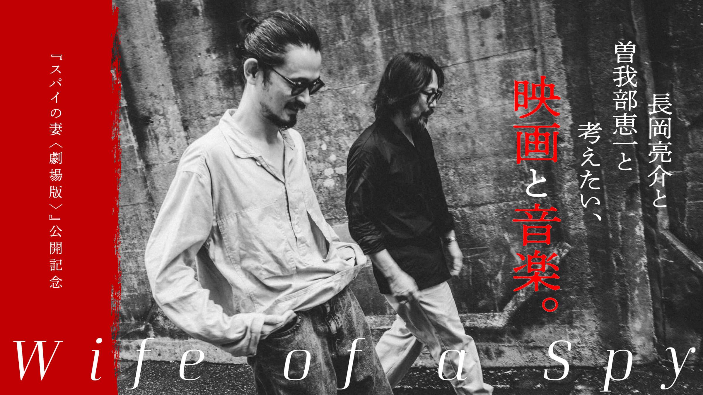 『スパイの妻<劇場版>』公開記念長岡亮介と曽我部恵一と考えたい、映画と音楽。