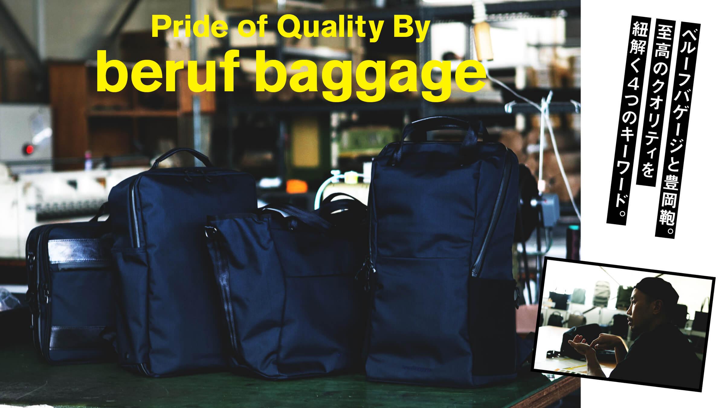 ベルーフバゲージと豊岡鞄。至高のクオリティを紐解く4つのキーワード。