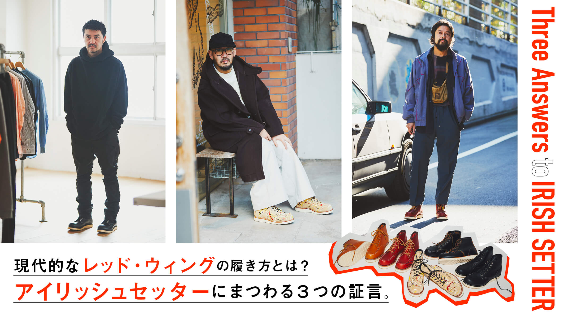 現代的なレッド・ウィングの履き方とは? アイリッシュセッターにまつわる3つの証言。