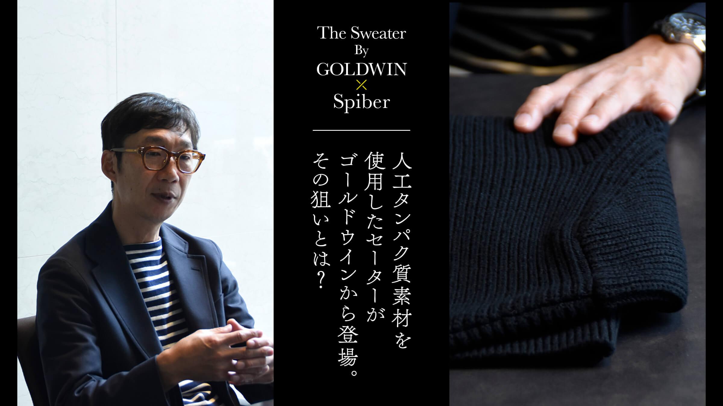 人工タンパク質素材を使用したセーターがゴールドウインから登場。その狙いとは?