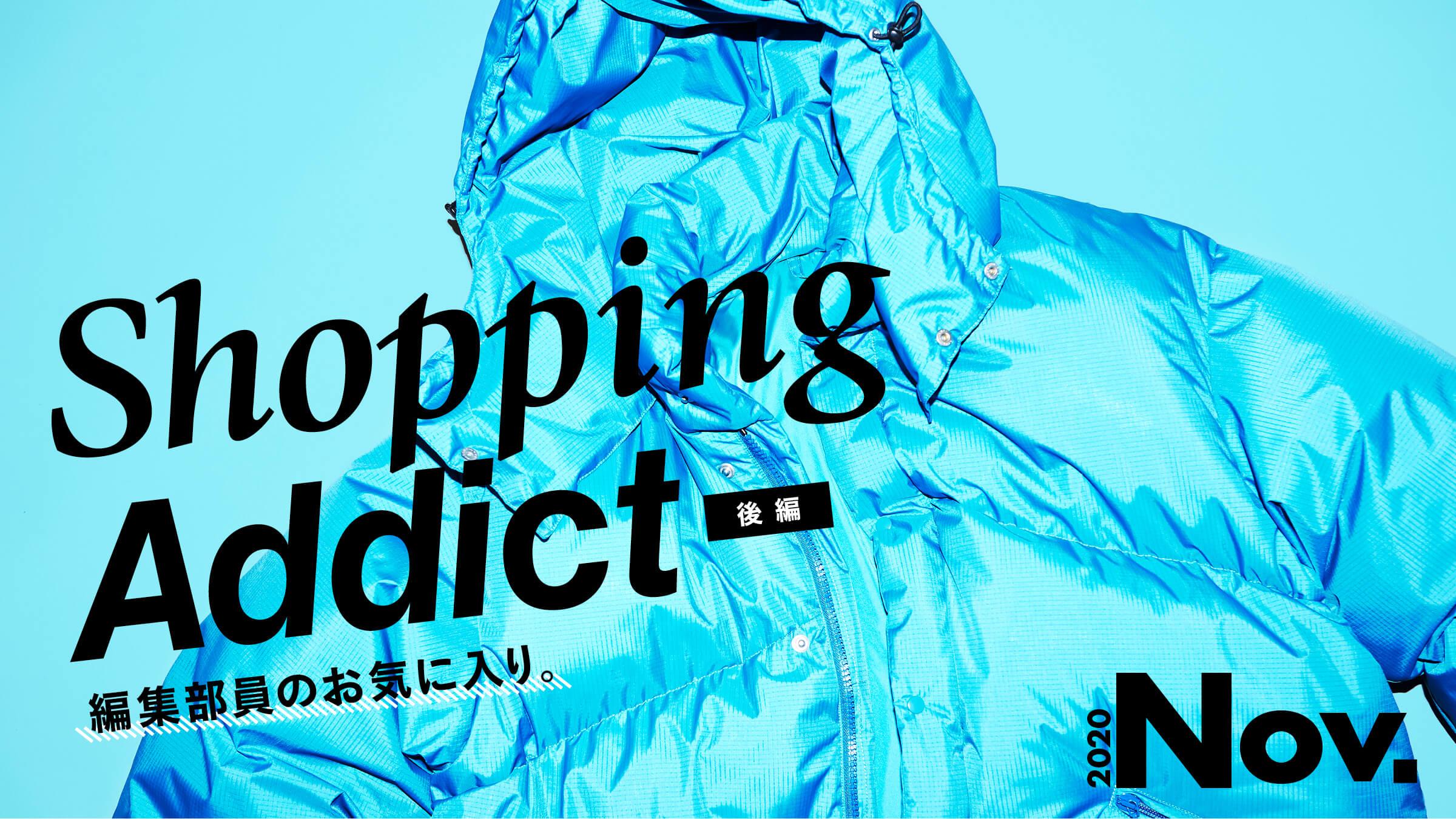 Shopping Addict 2020 Nov. 〜編集部員のお気に入り〜 後編