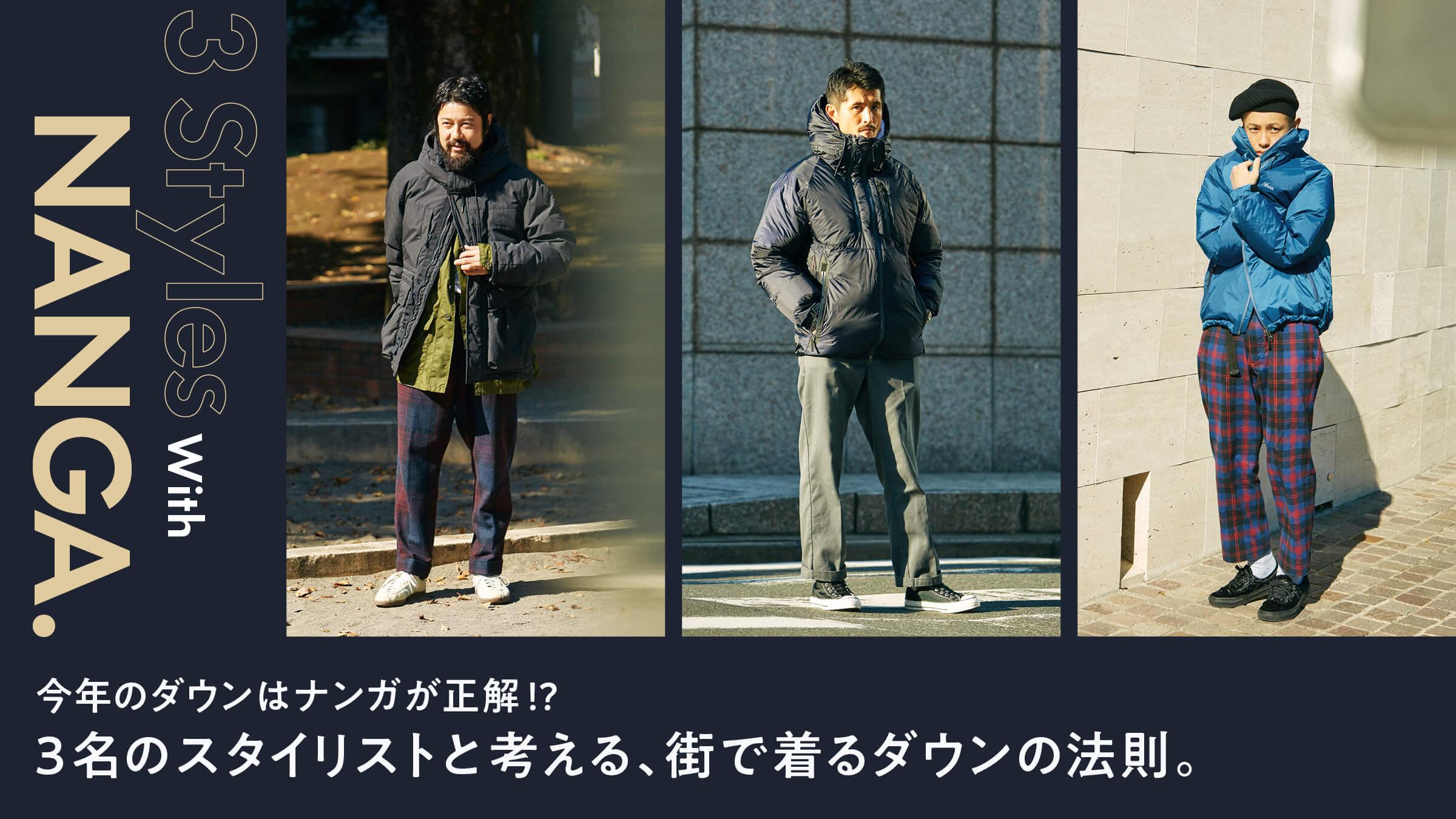 今年のダウンはナンガが正解!? 3名のスタイリストと考える、街で着るダウンの法則。
