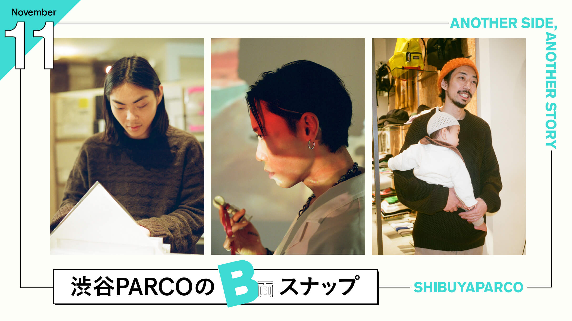 働く人ならどう遊ぶ? 渋谷PARCOのB面スナップ。〜11月編〜
