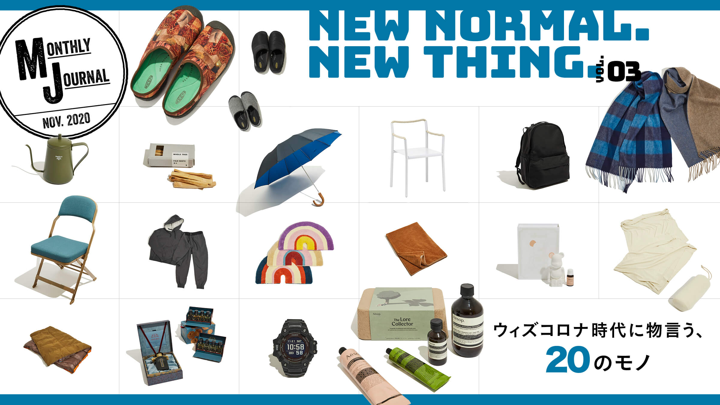 New Normal. New Thing. vol.3ウィズコロナ時代に手にすべき、20の逸品。