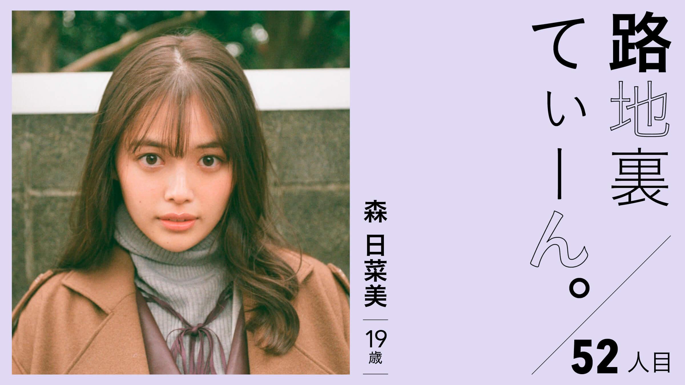 路地裏てぃーん。52人目 森 日菜美 19歳