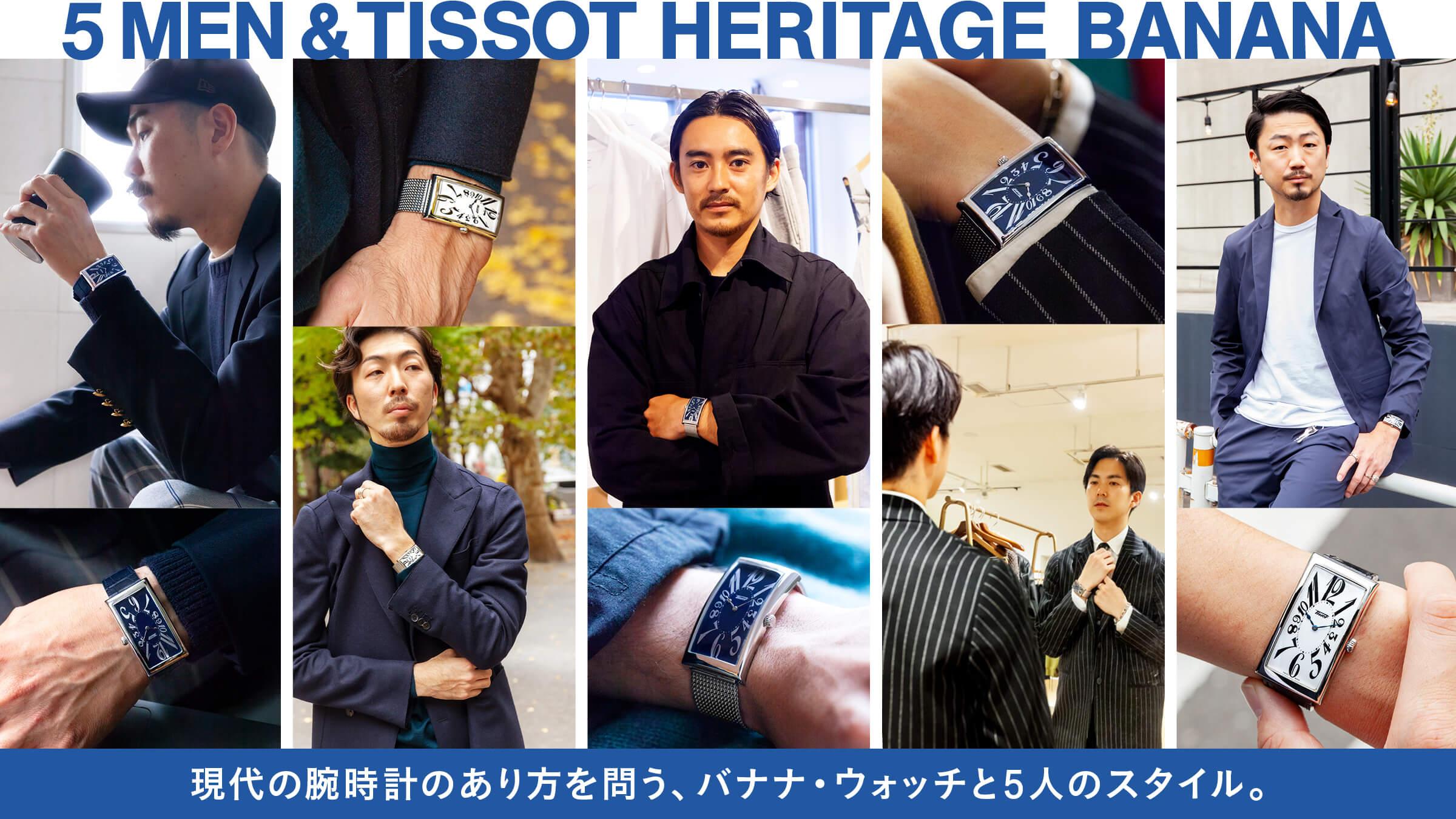現代の腕時計のあり方を問う、バナナ・ウォッチと5人のスタイル。