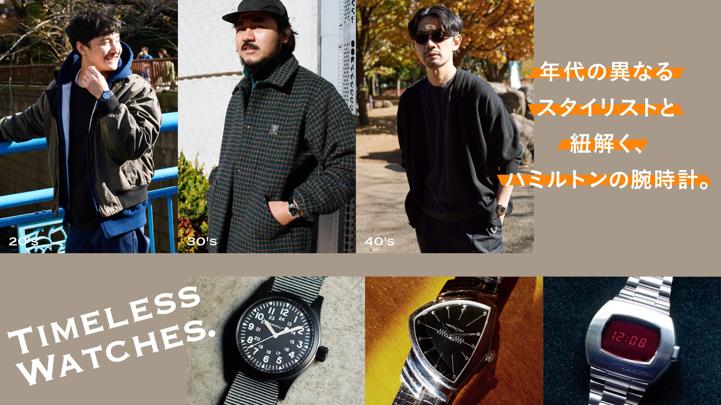 20代、30代、40代。 年代の異なるスタイリストと紐解く、ハミルトンの腕時計。