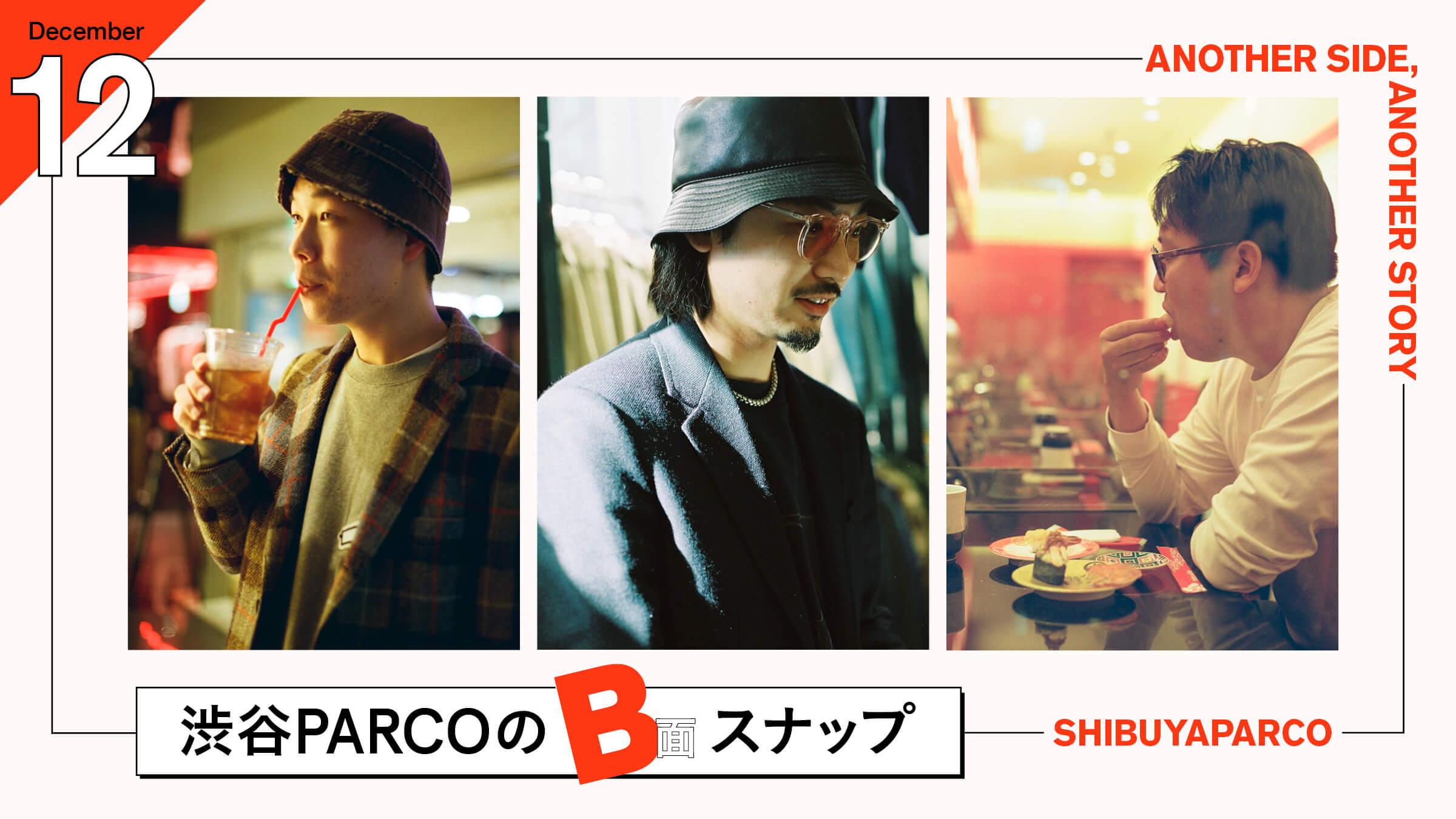 働く人ならどう遊ぶ? 渋谷PARCOのB面スナップ。〜12月編〜