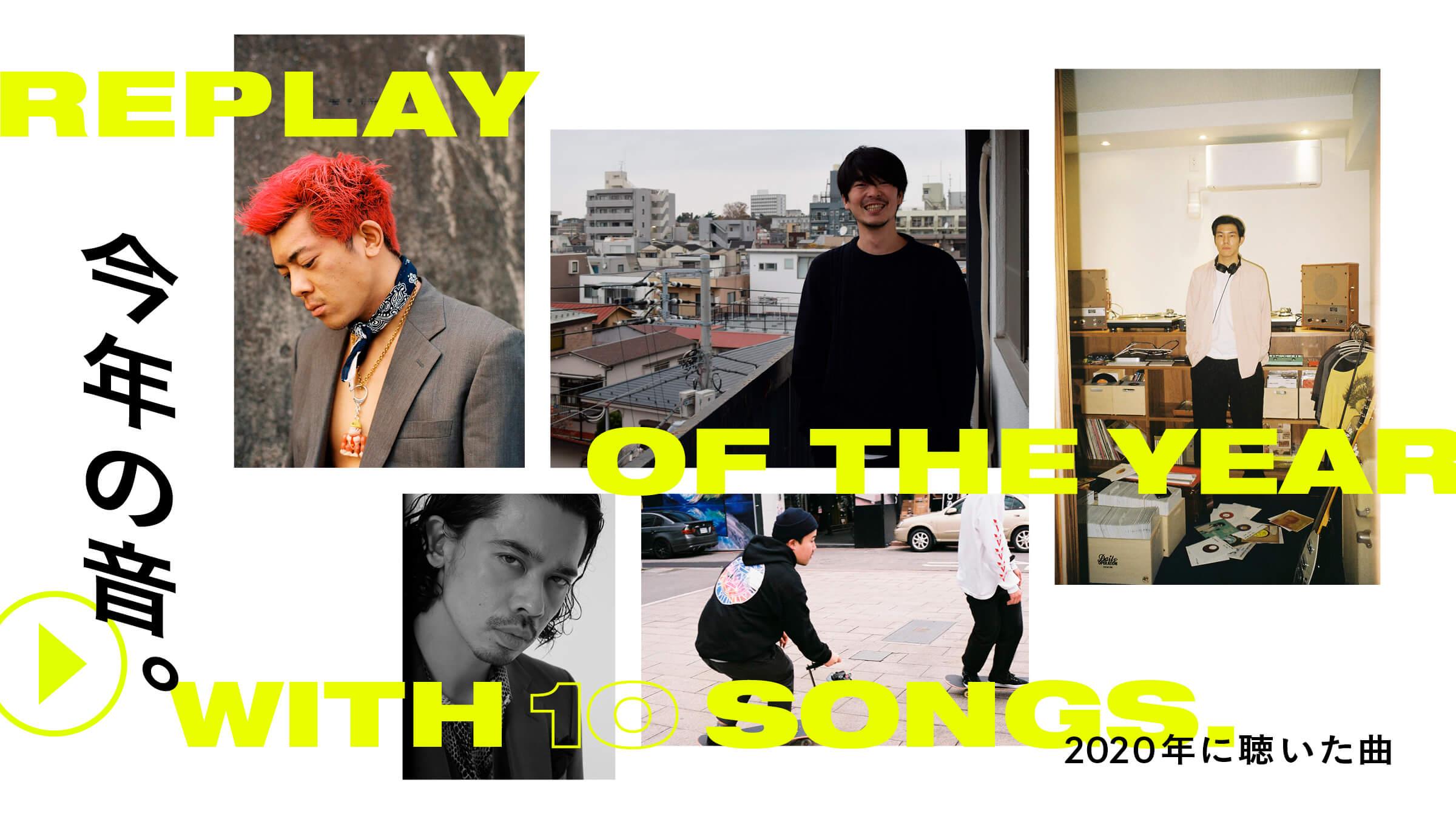 今年の音。 〜2020年に聴いた曲〜