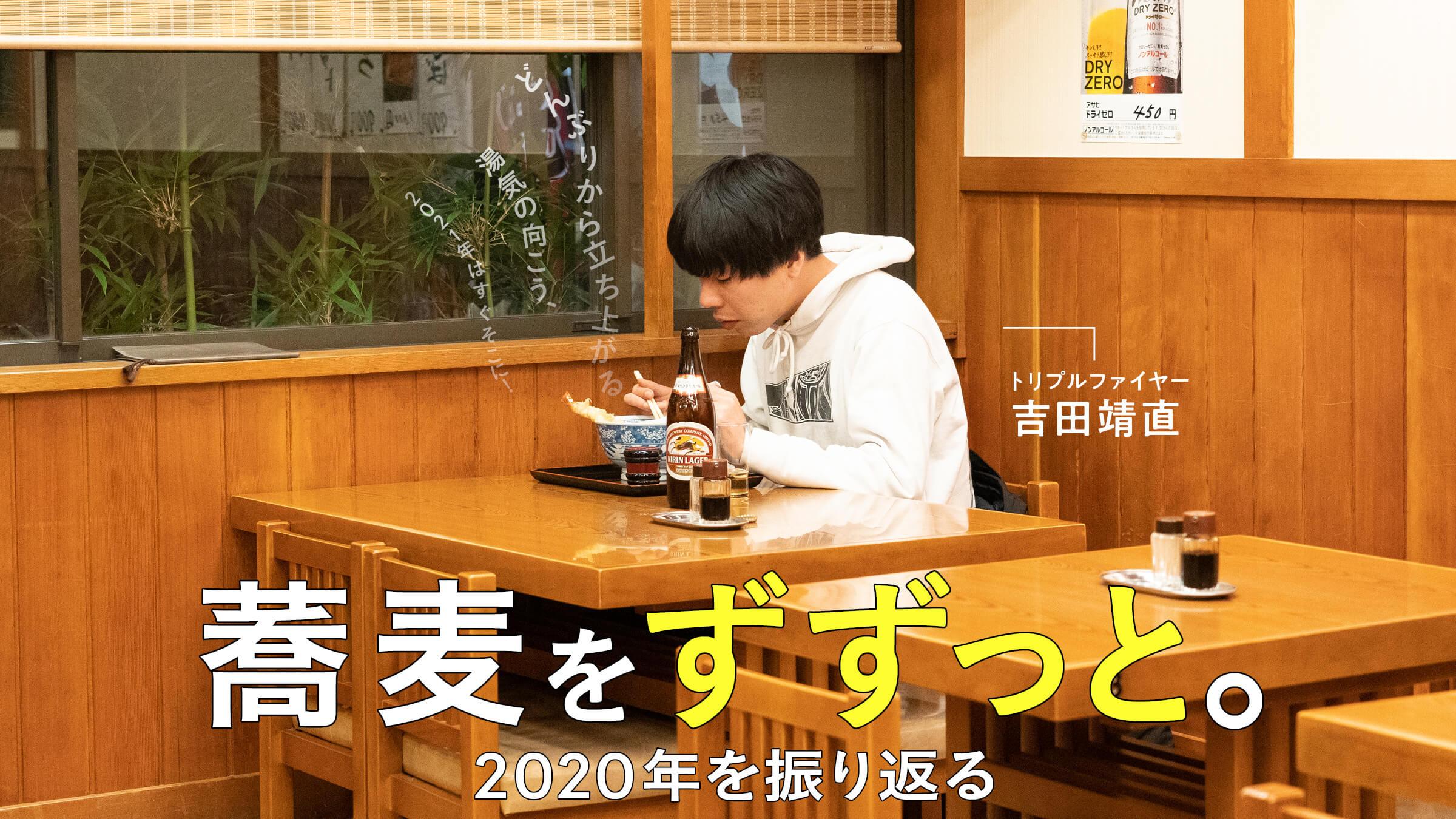 蕎麦をずずっと。2020年を振り返る。トリプルファイヤー 吉田靖直