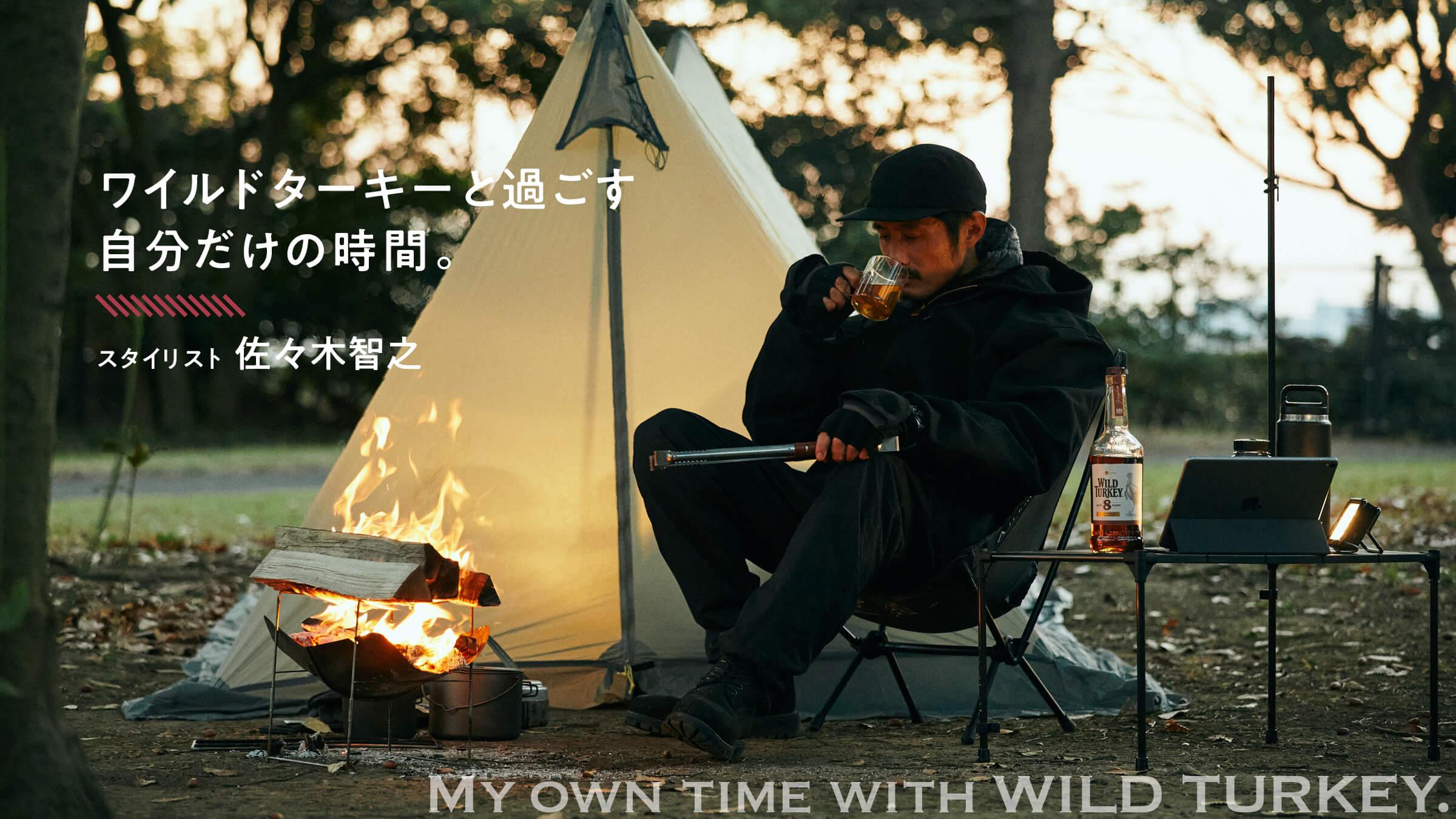 ワイルドターキーと過ごす自分だけの時間。スタイリスト佐々木智之。