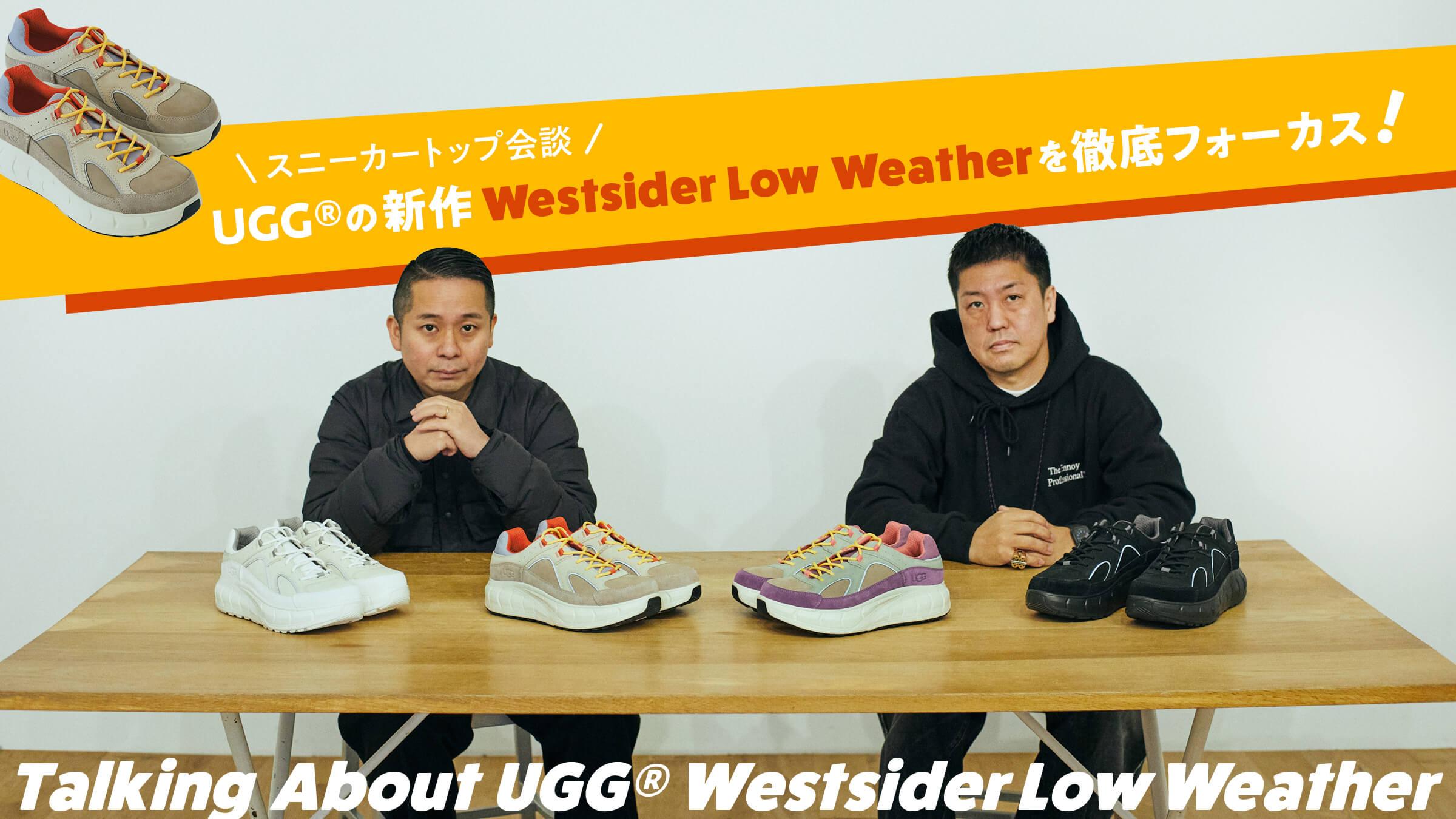 スニーカートップ会談。UGG®の新作Westsider Low Weatherを徹底フォーカス!