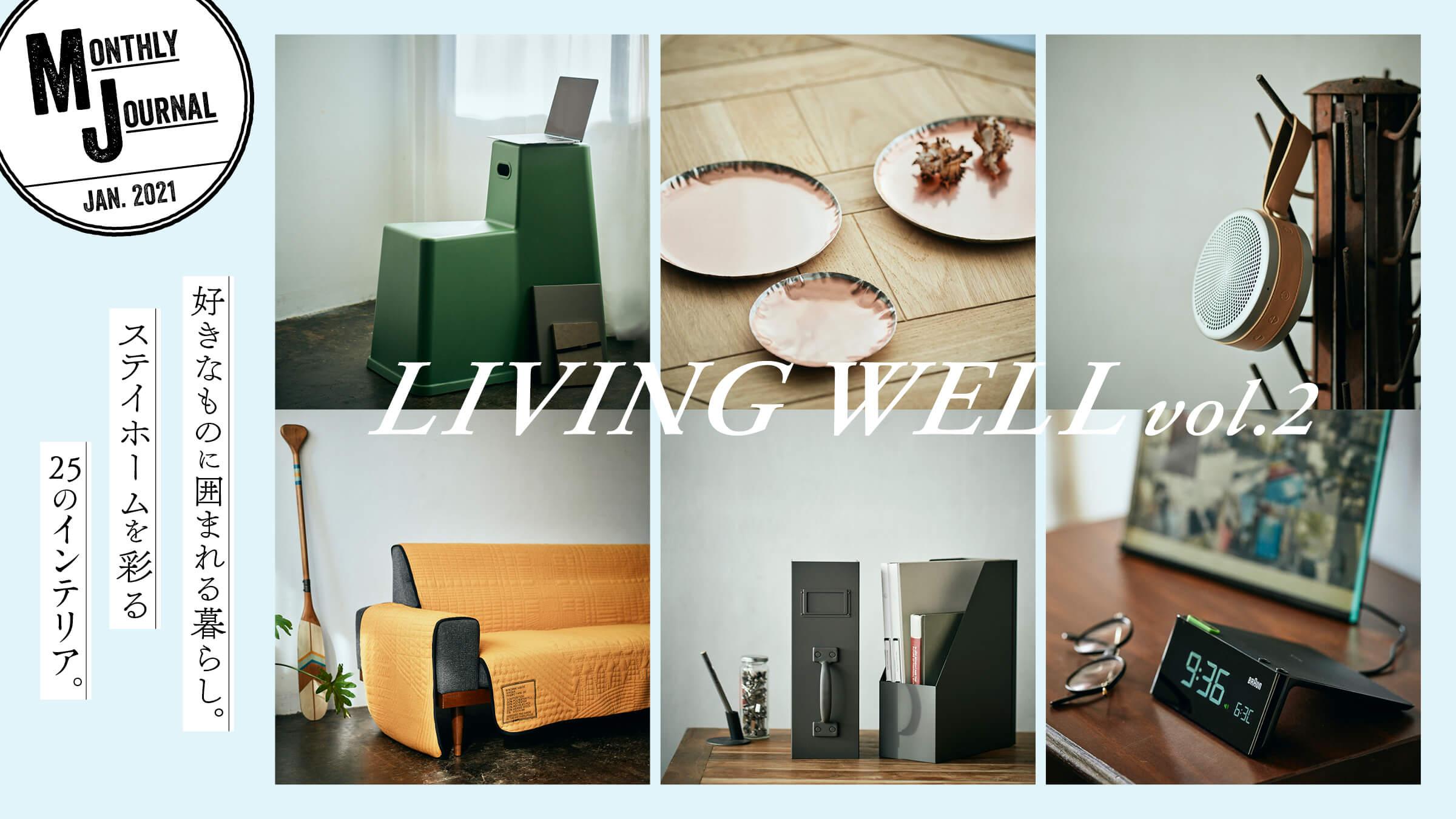 LIVING WELL Vol.2 好きなものに囲まれる暮らし。 ステイホームを彩る25のインテリア。