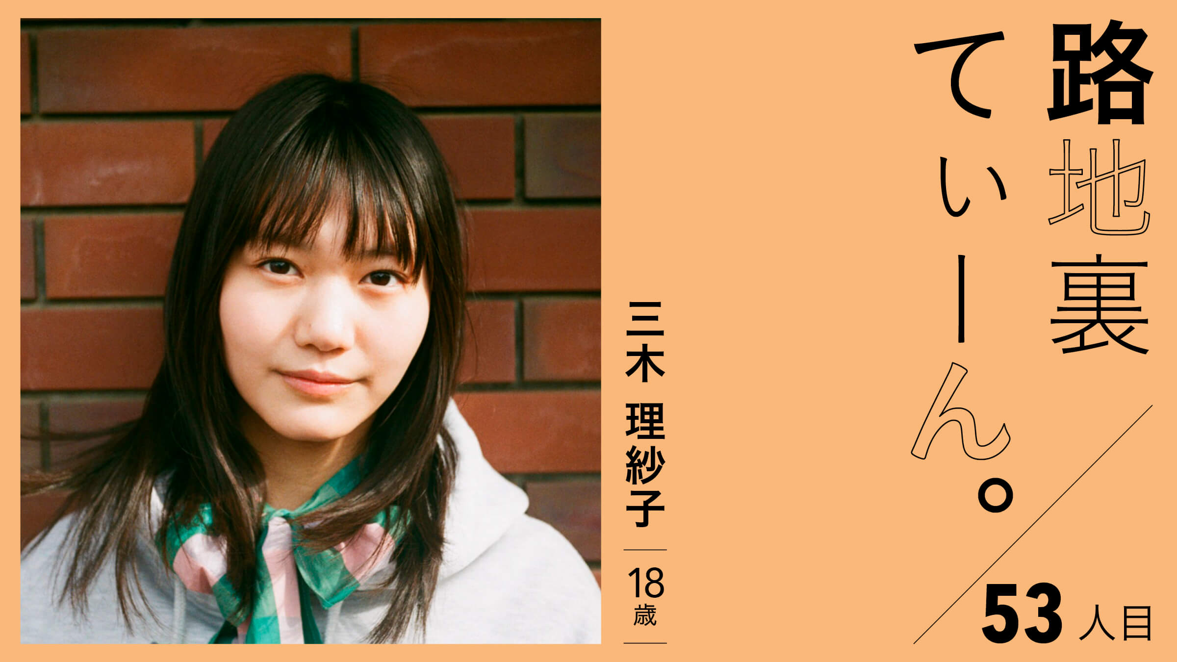 路地裏てぃーん。53人目 三木 理紗子 18歳