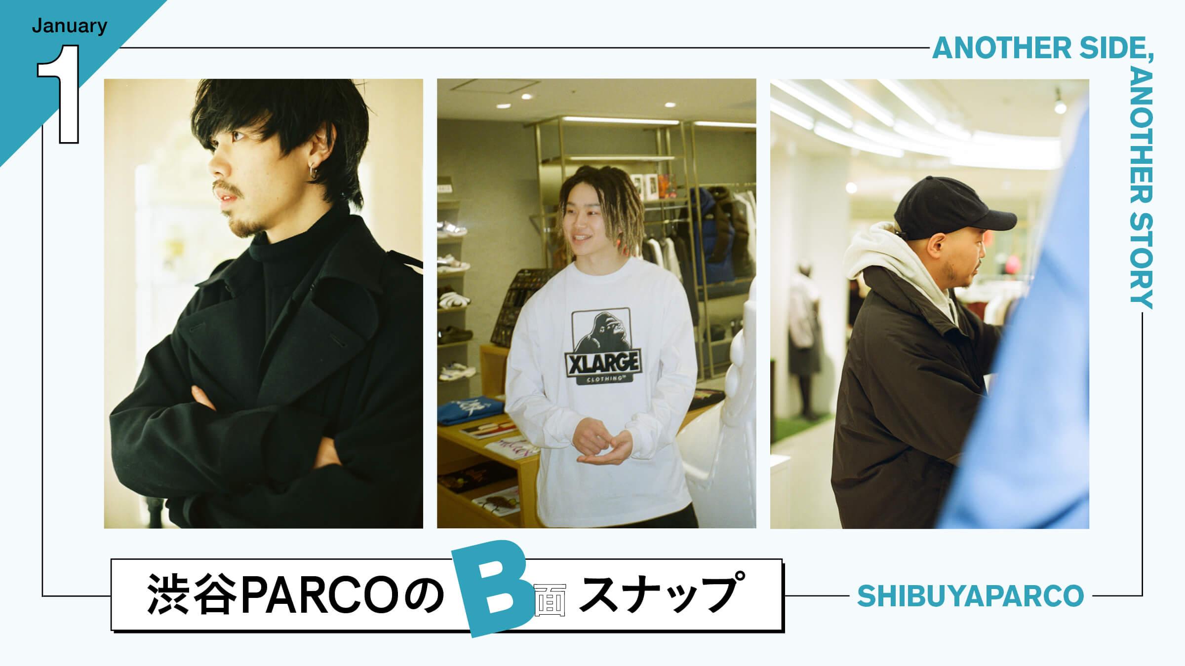 働く人ならどう遊ぶ? 渋谷PARCOのB面スナップ。〜1月編〜