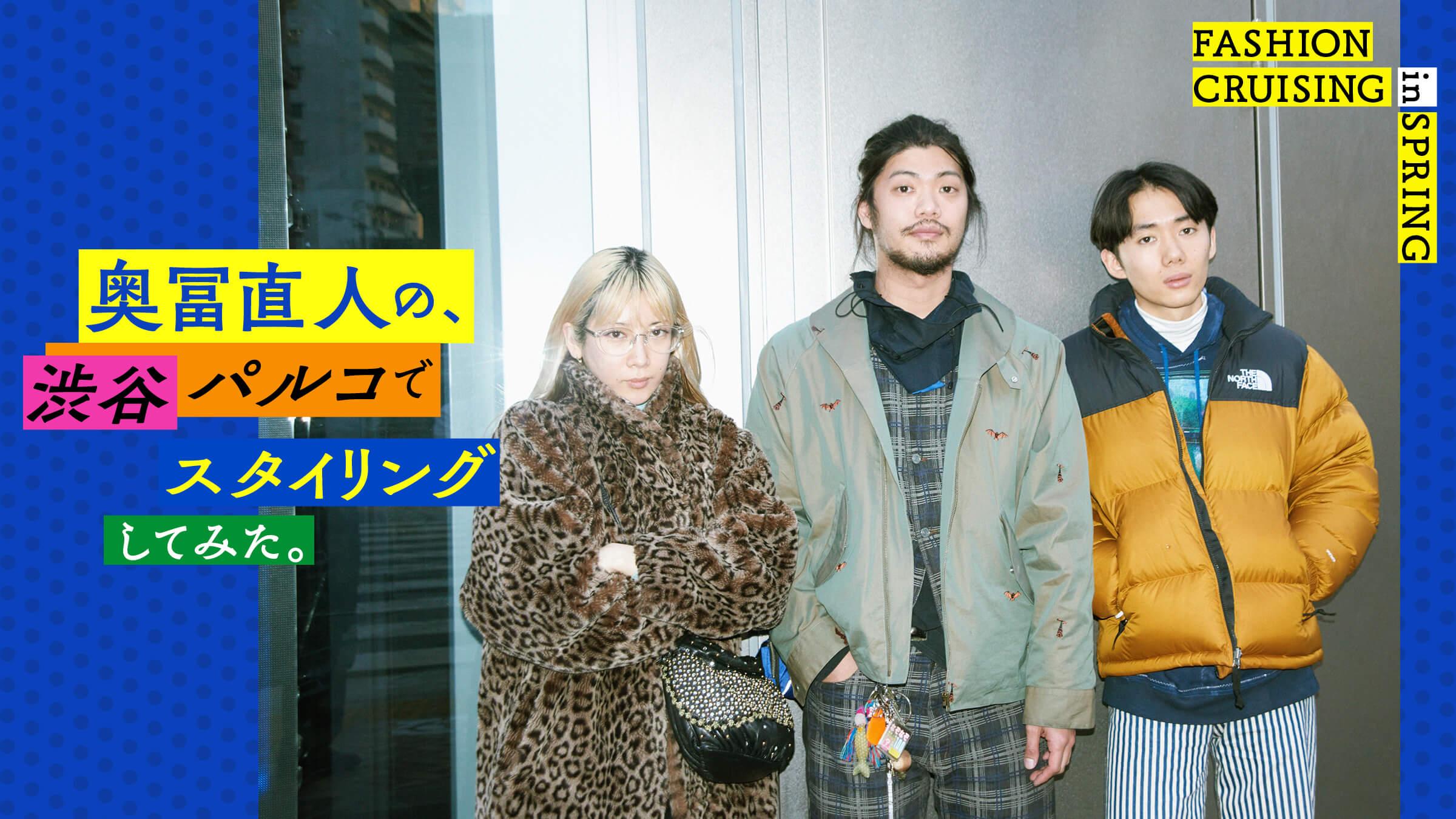 奥冨直人の、渋谷パルコでスタイリングしてみた。
