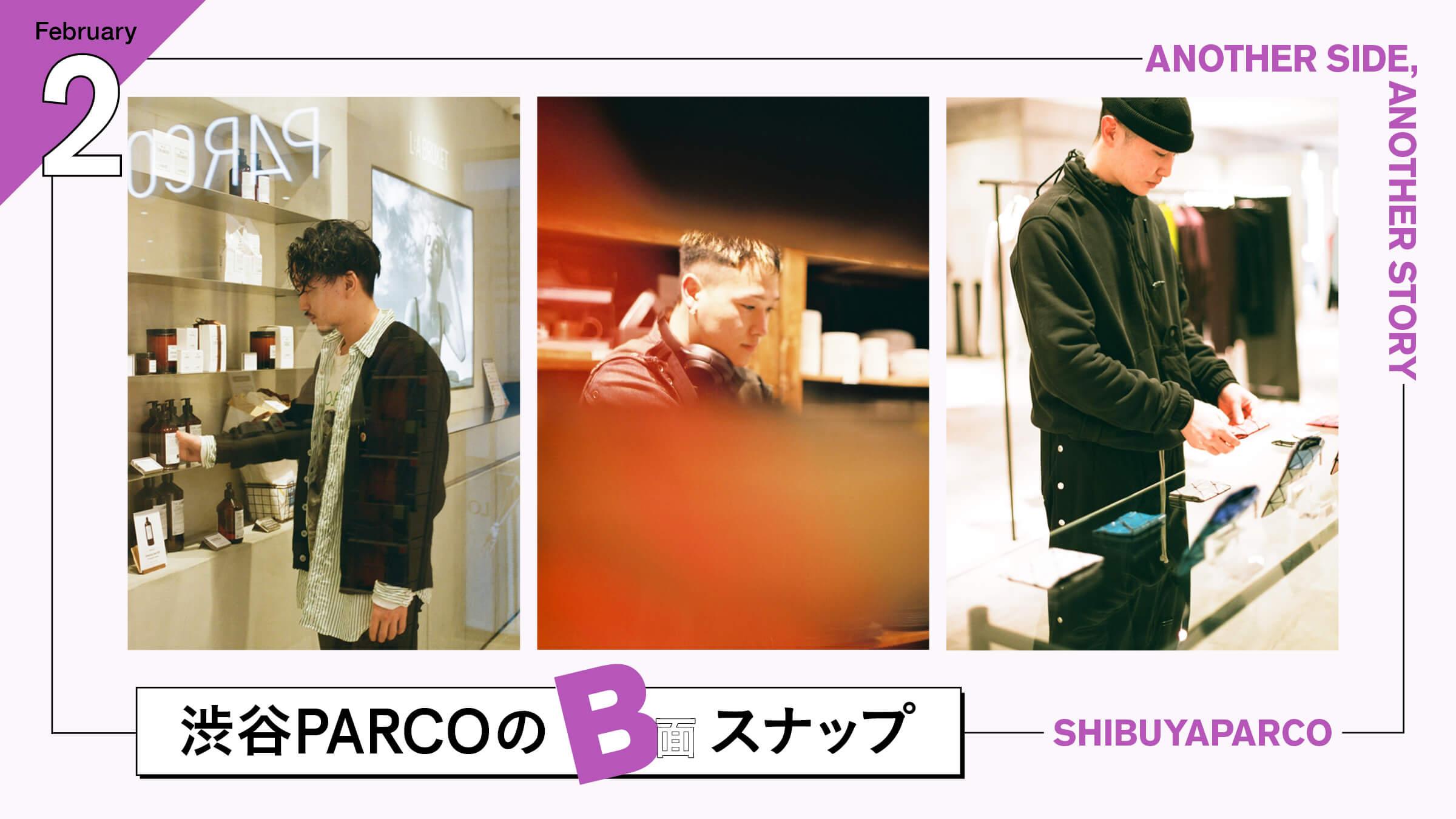 働く人ならどう遊ぶ? 渋谷PARCOのB面スナップ。〜2月編〜