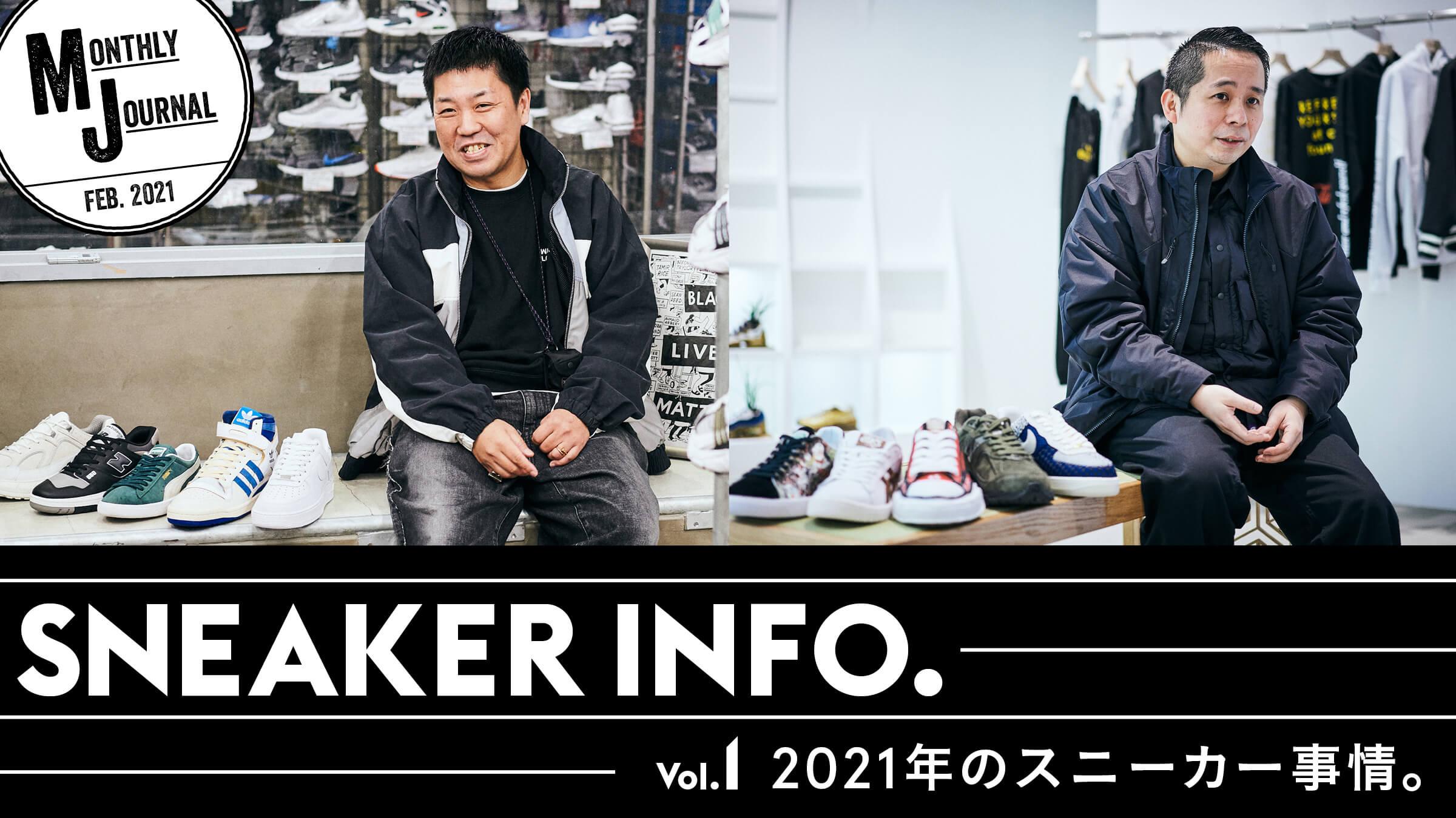 SNEAKER INFO. Vol.1 2021年のスニーカー事情。