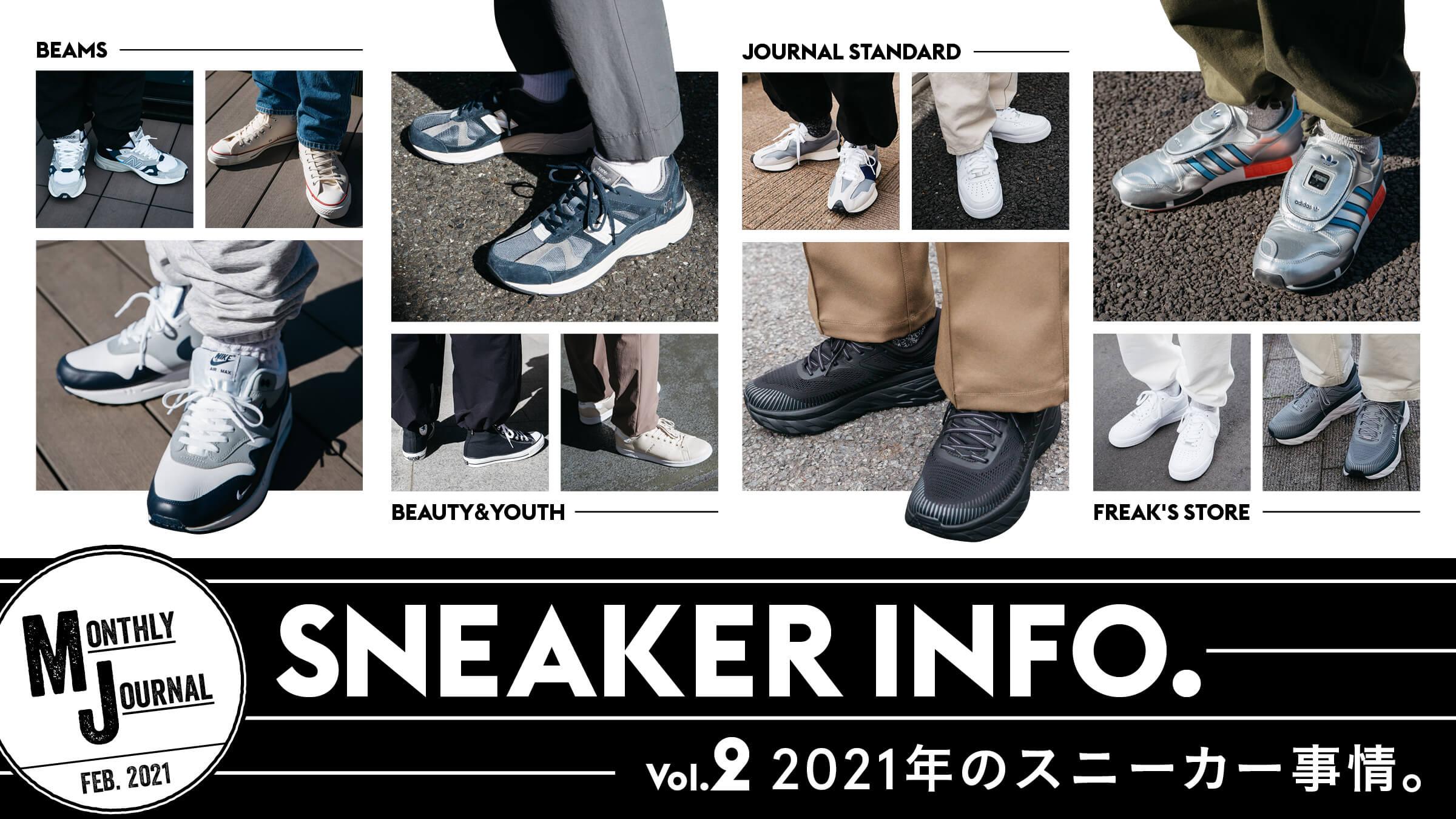 SNEAKER INFO. Vol.2 2021年のスニーカー事情。