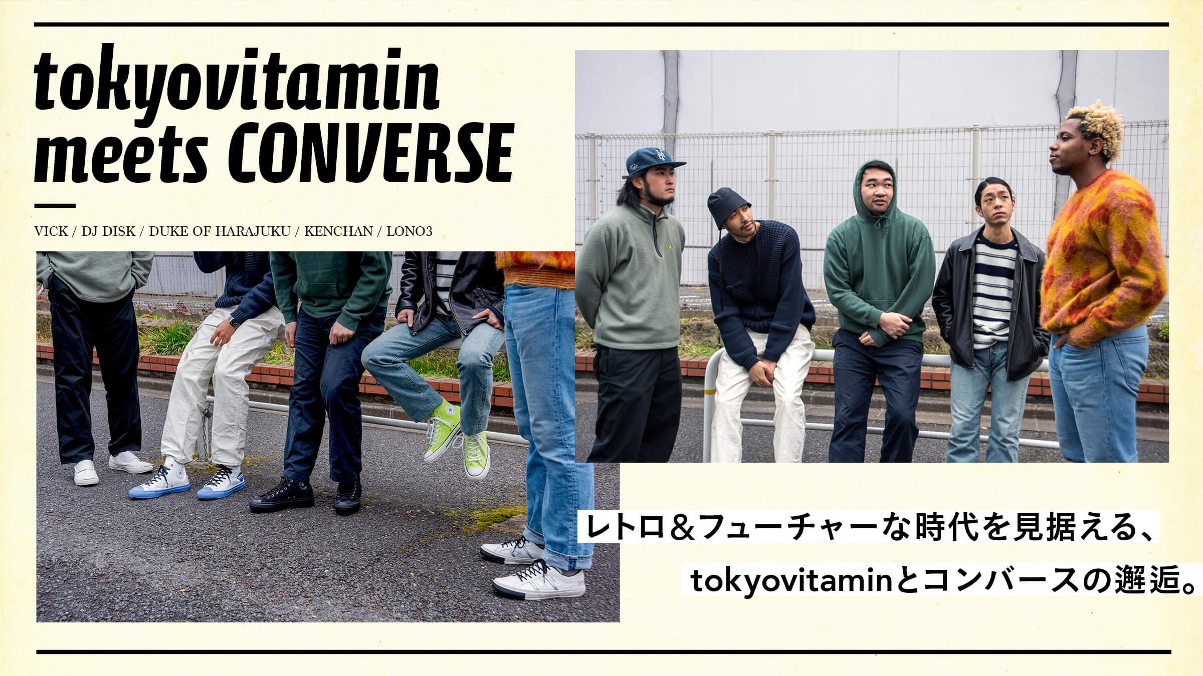 レトロ&フューチャーな時代を見据える、tokyovitaminとコンバースの邂逅。