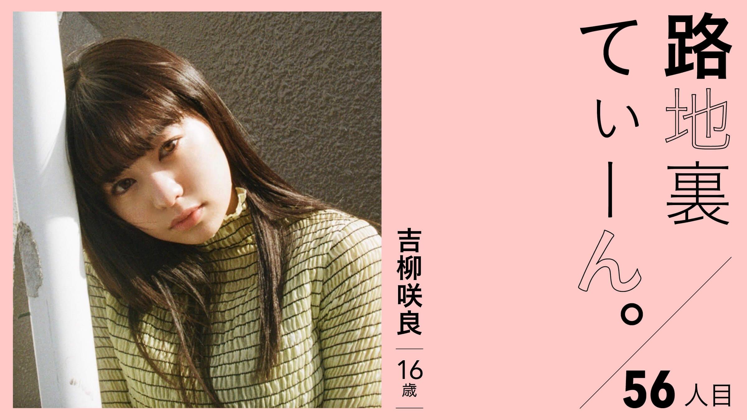 路地裏てぃーん。56人目 吉柳 咲良 16歳