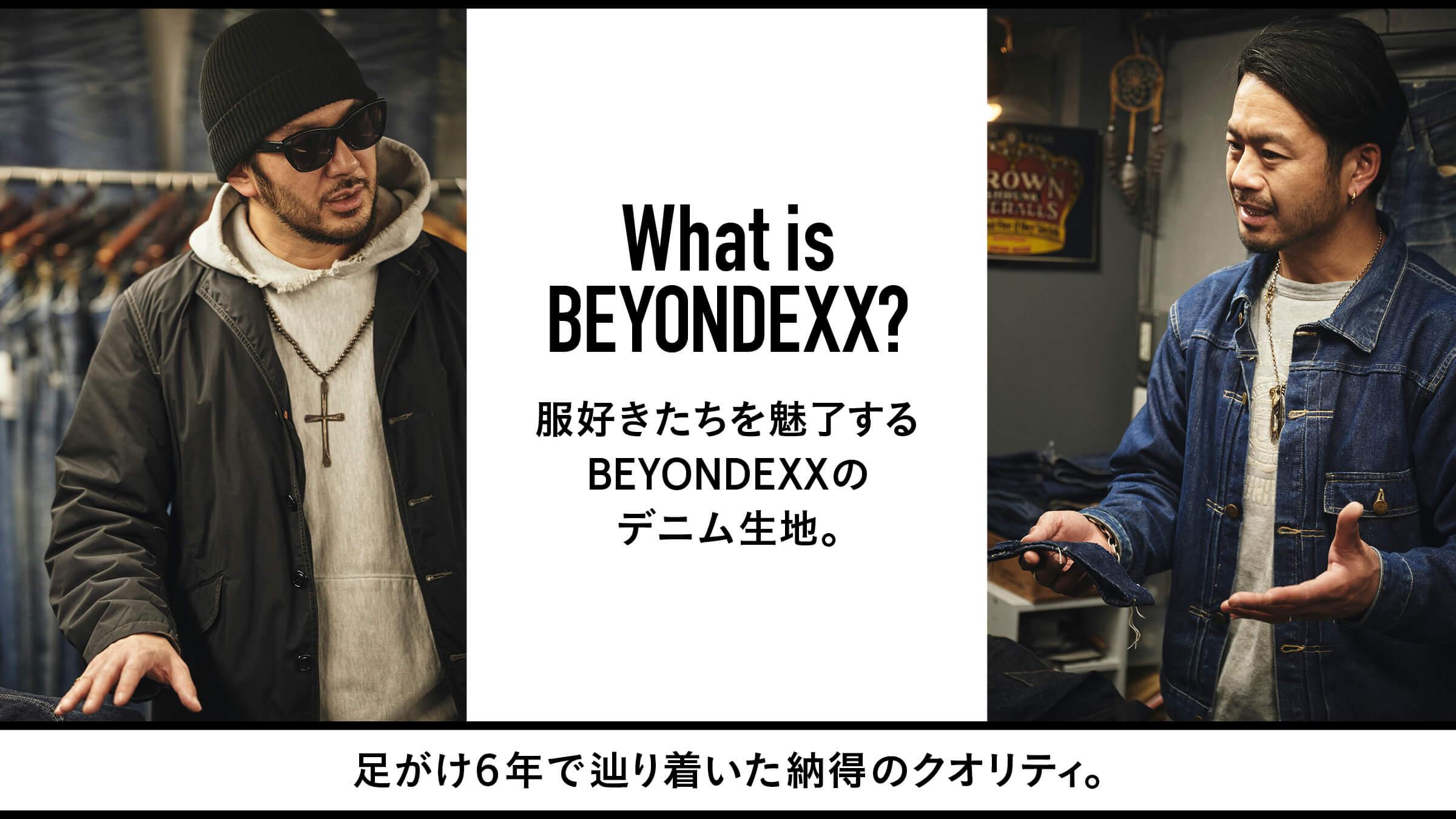 足がけ6年で辿り着いた納得のクオリティ。服好きたちを魅了するBEYONDEXXのデニム生地。