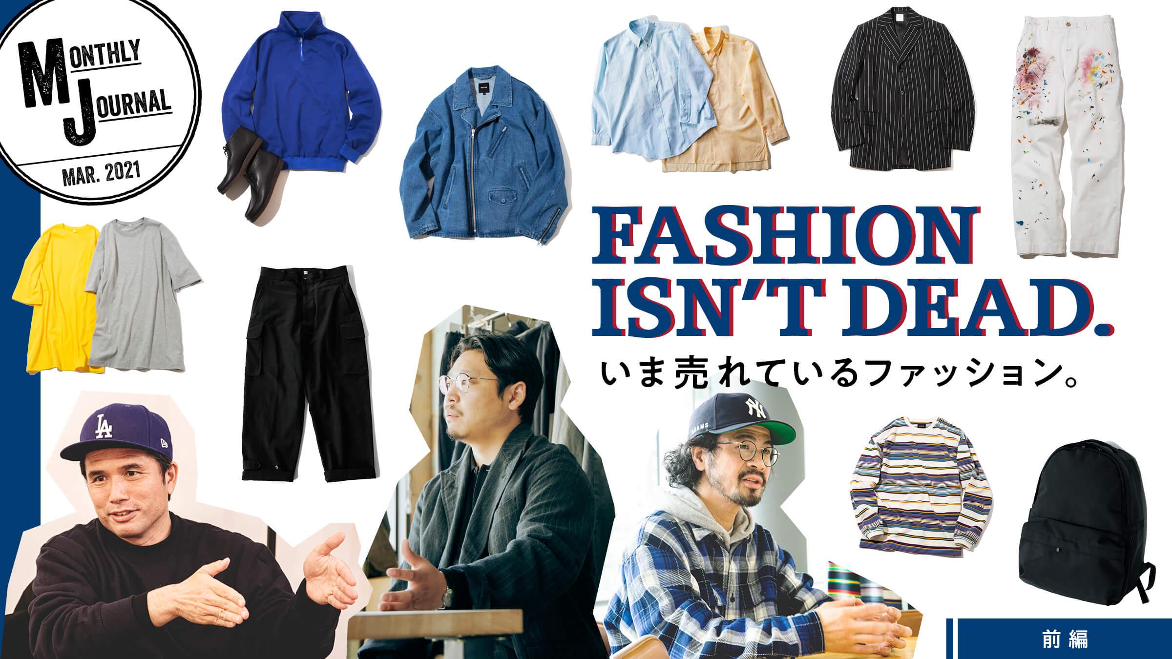 FASHION ISN'T DEAD.いま売れているファッション。前編