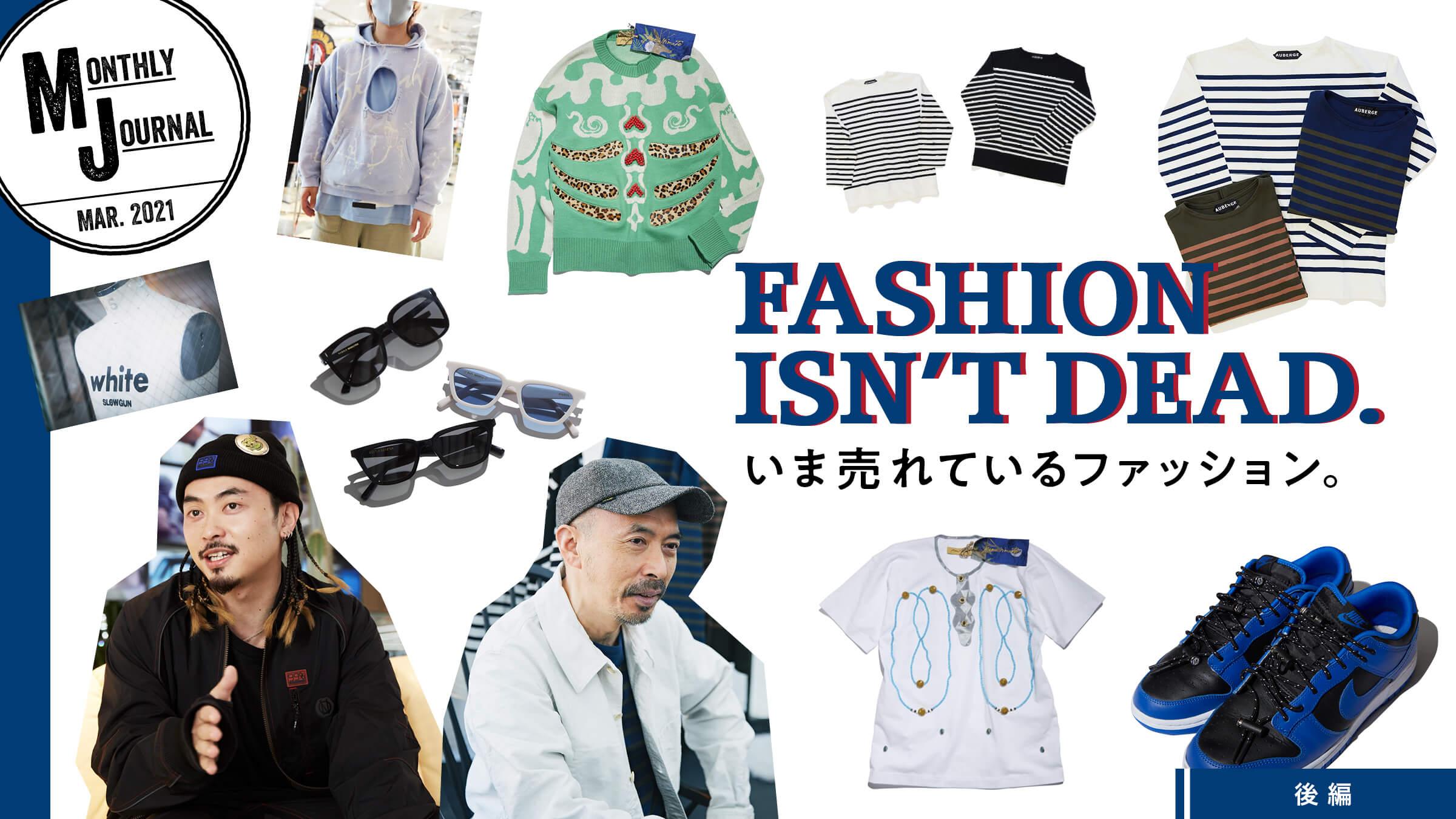 FASHION ISN'T DEAD. いま売れているファッション。後編