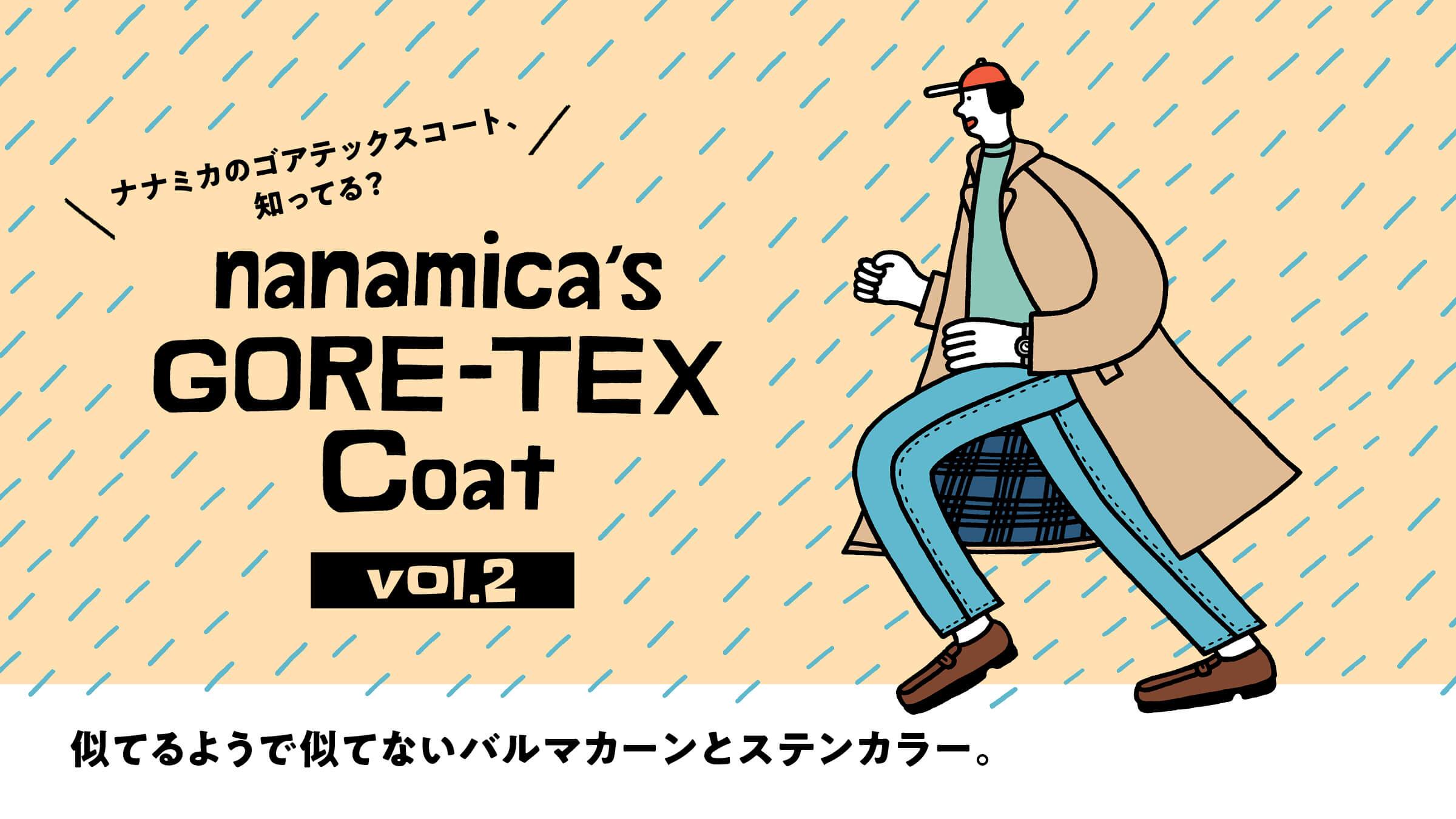ナナミカのゴアテックスコート、知ってる? vol.2 似てるようで似てないバルマカーンとステンカラー。
