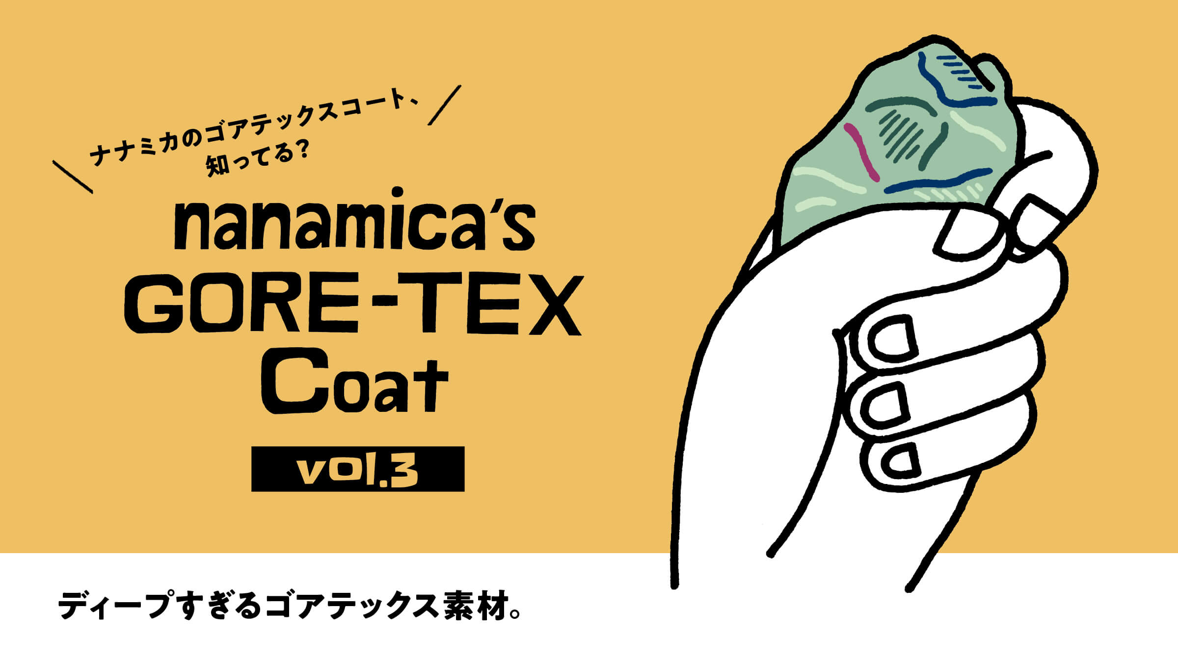 ナナミカのゴアテックスコート、知ってる?  vol.3 ディープすぎるゴアテックス素材。