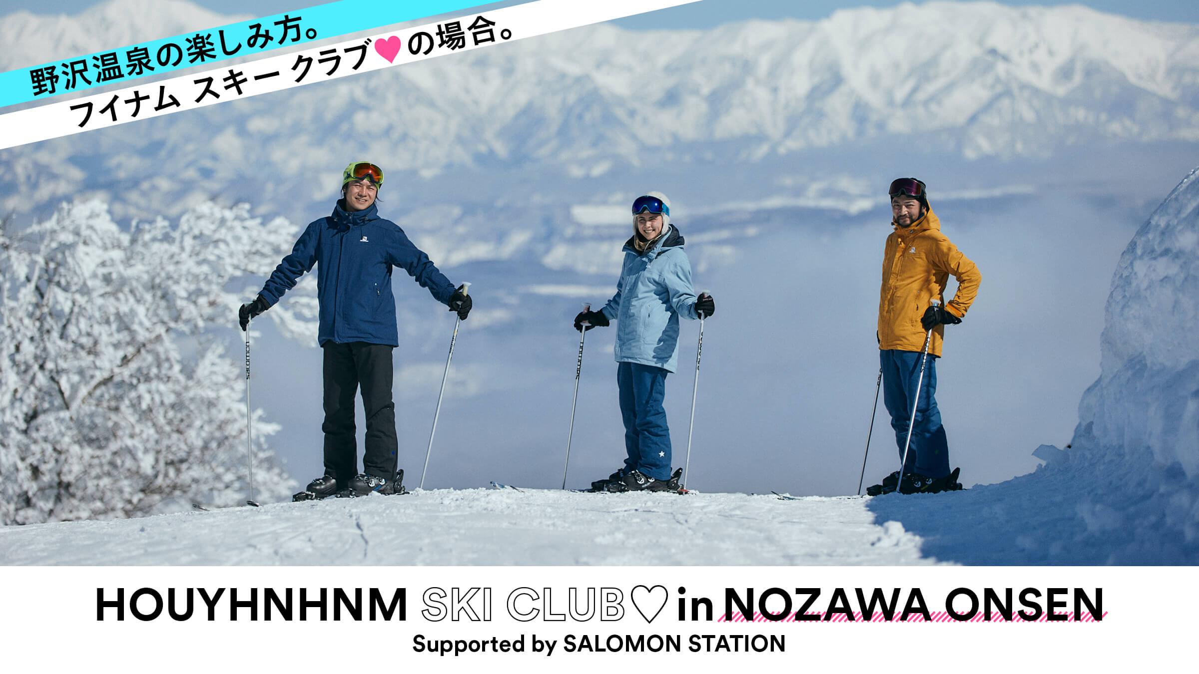 野沢温泉の楽しみ方。フイナム スキー クラブ♡の場合。
