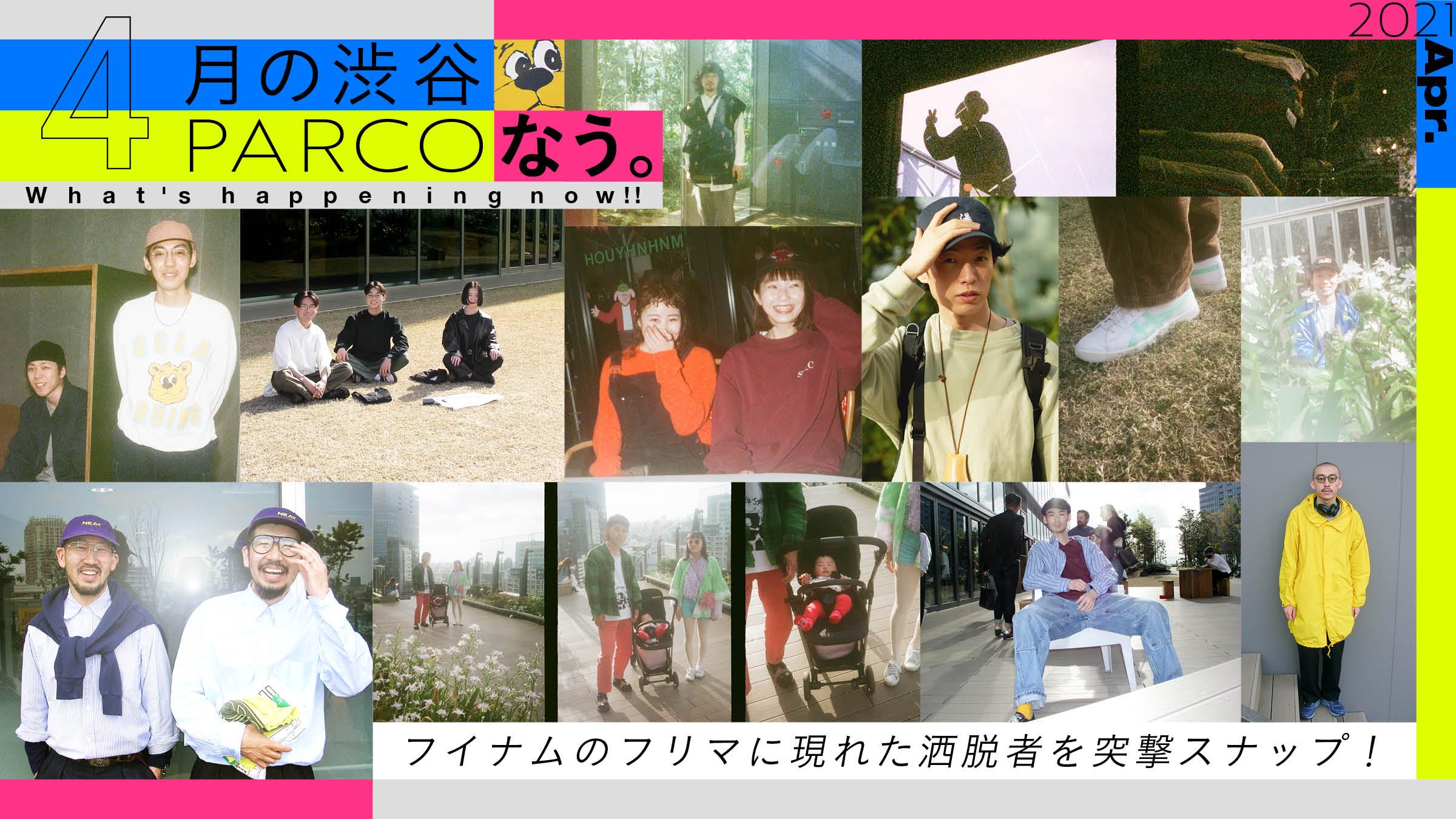 4月の渋谷PARCOなう。 フイナムのフリマに現れた洒脱者を突撃スナップ!
