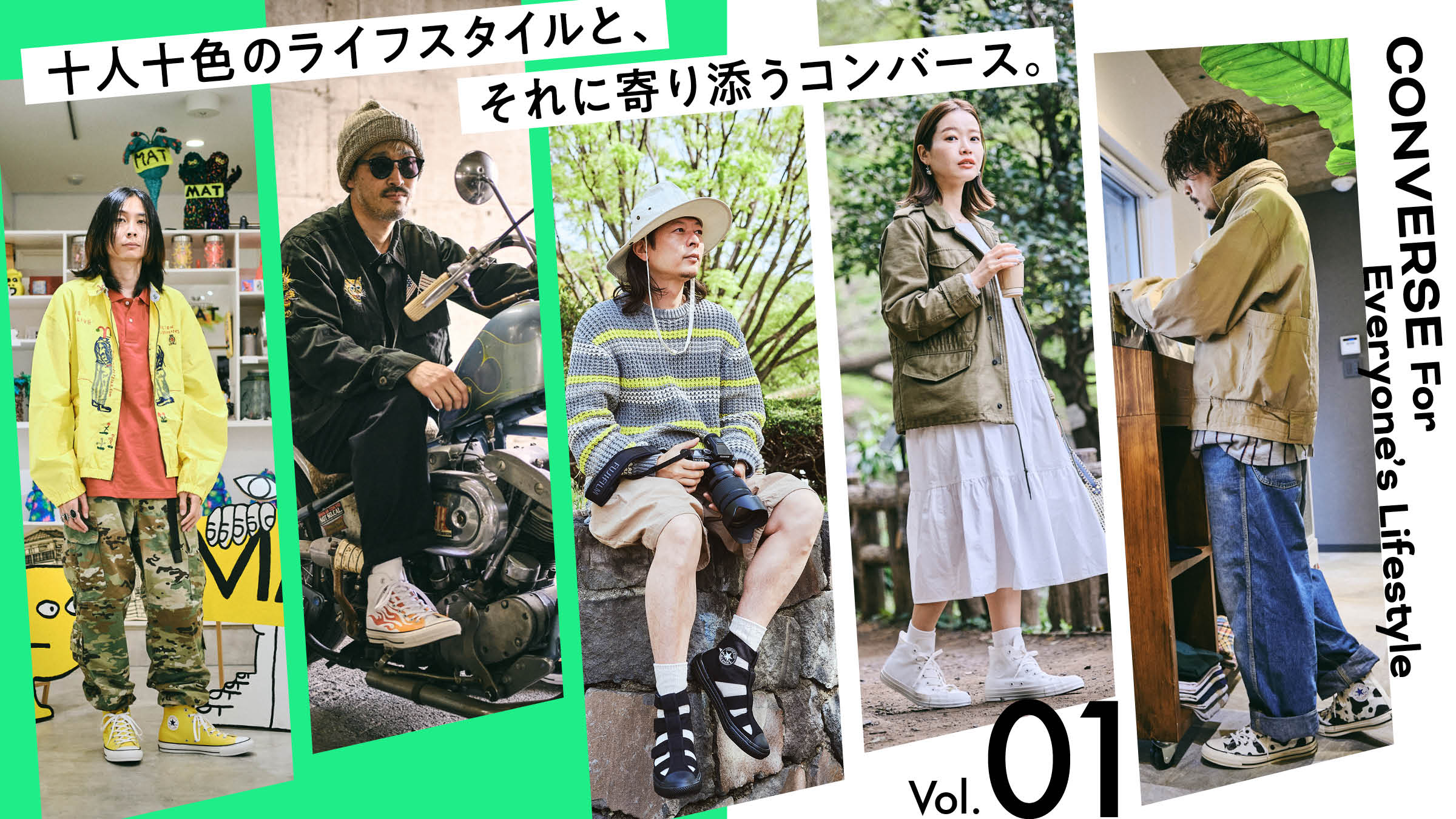 十人十色のライフスタイルと、それに寄り添うコンバース。Vol.01