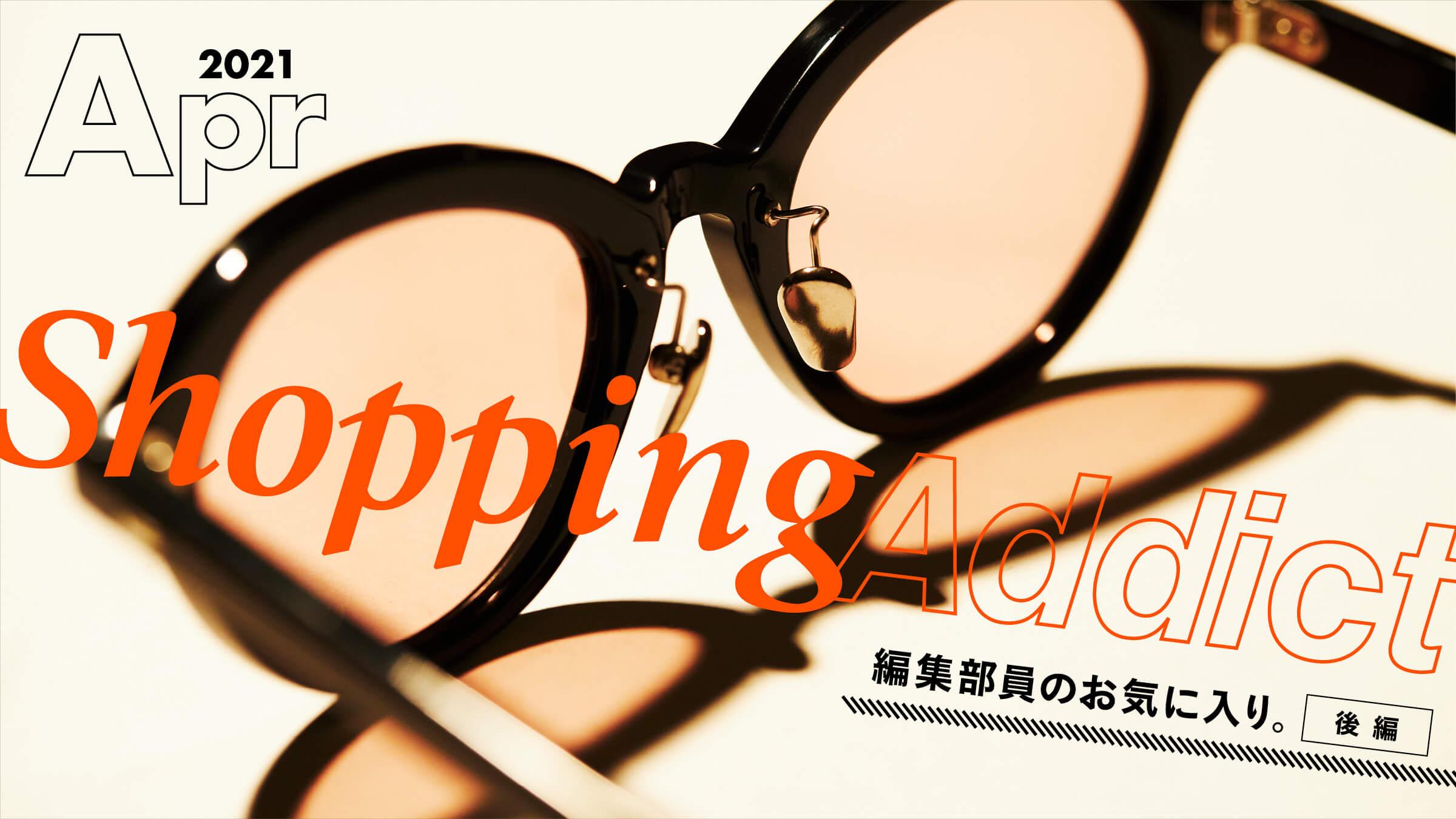 Shopping Addict 2021 Apr. 〜編集部員のお気に入り〜 後編