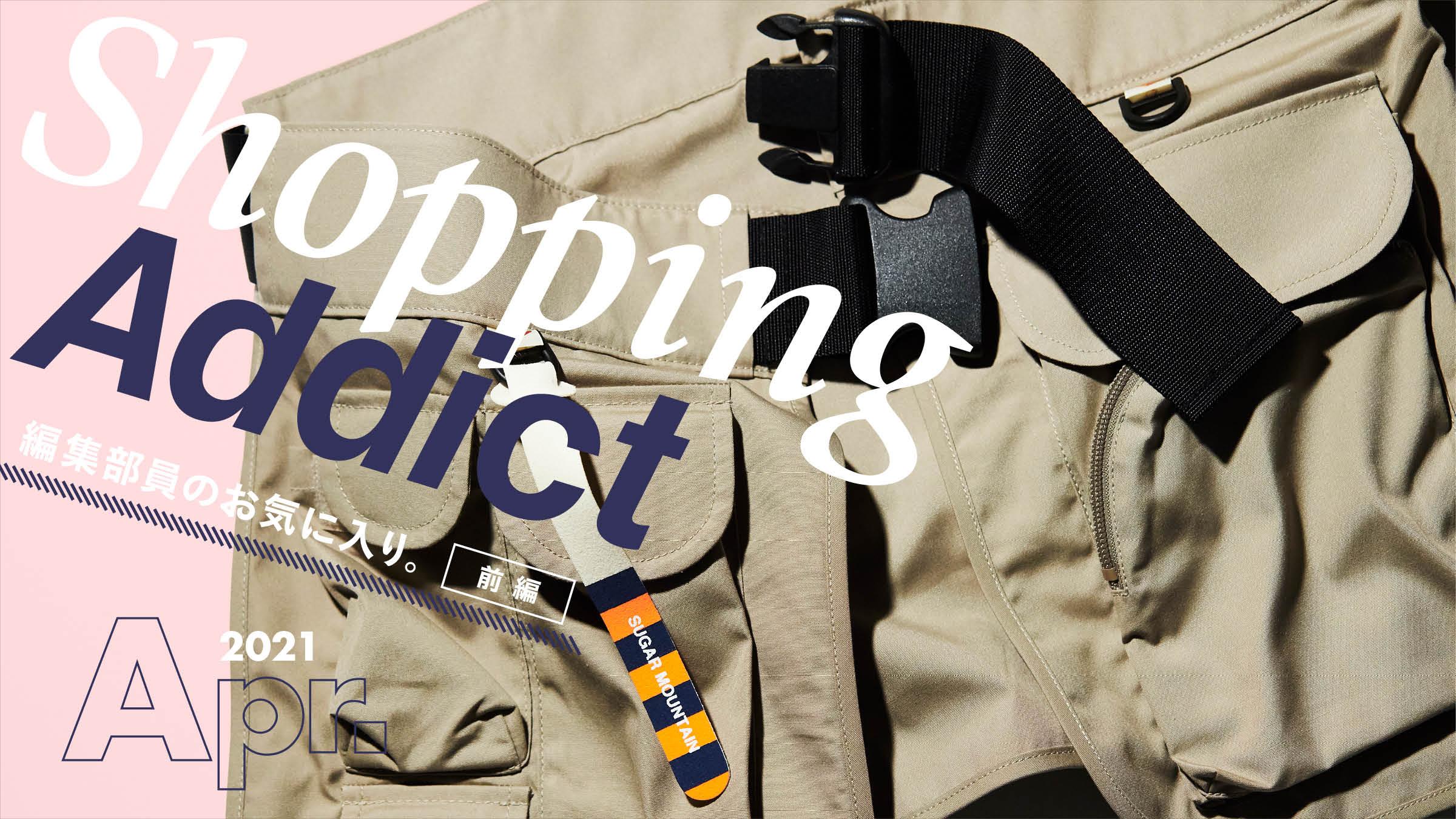 Shopping Addict 2021 Apr. 〜編集部員のお気に入り〜 前編