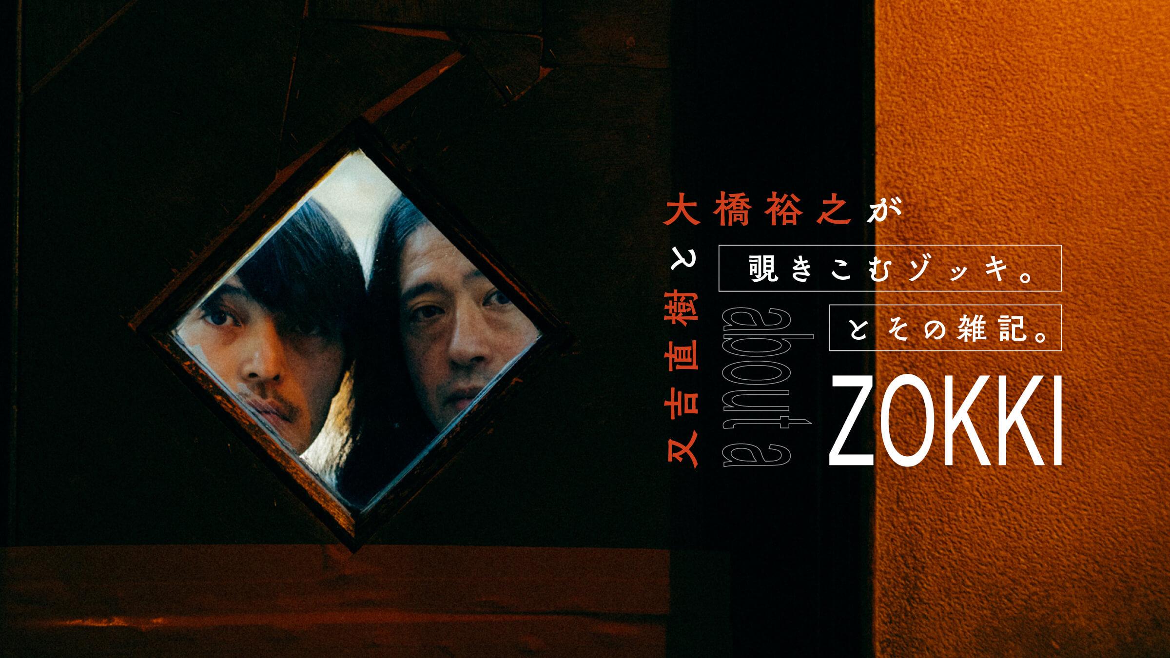 映画『ゾッキ』公開記念インタビュー: 大橋裕之と又吉直樹が覗き込むゾッキ。とその雑記。