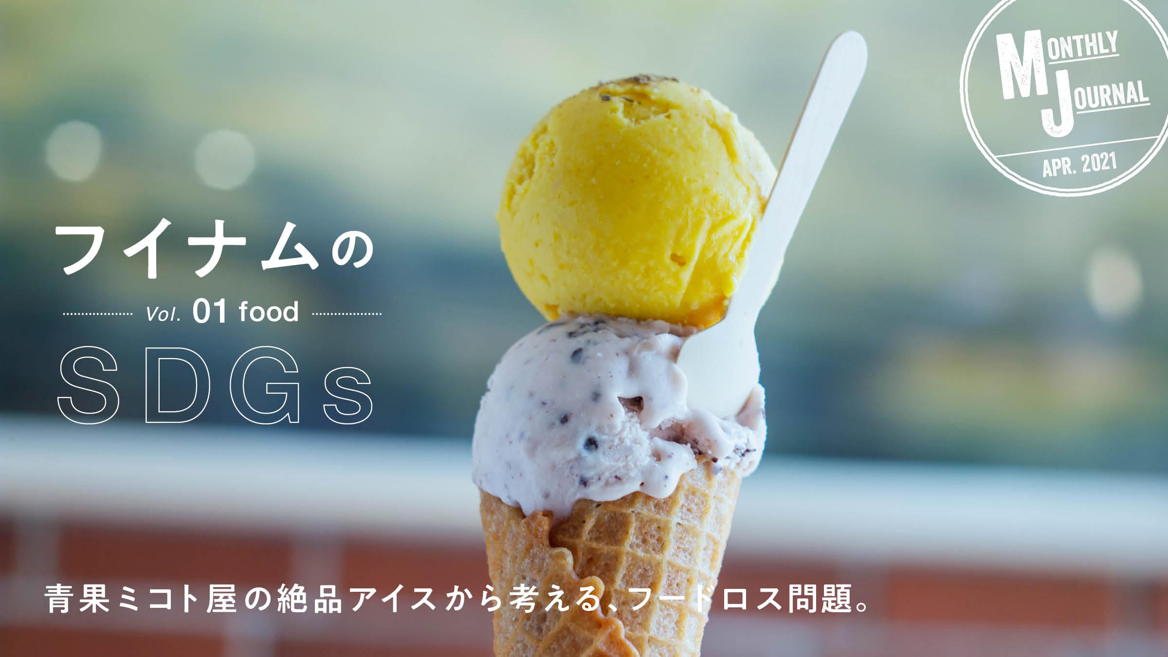 フイナムのSDGs Vol.1 青果ミコト屋の絶品アイスから考える、フードロス問題。
