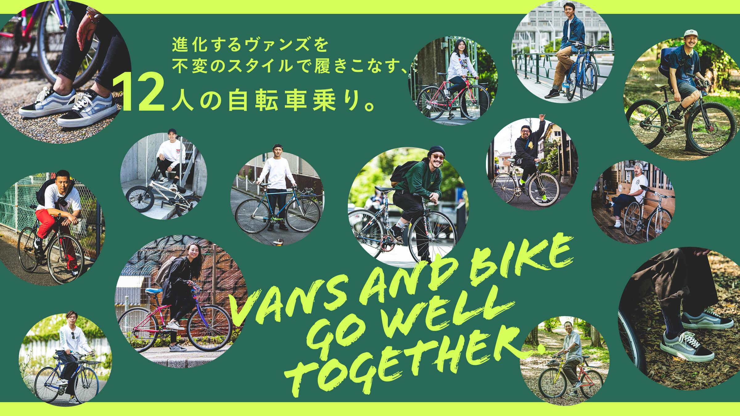 進化するヴァンズを不変のスタイルで履きこなす、12人の自転車乗り。
