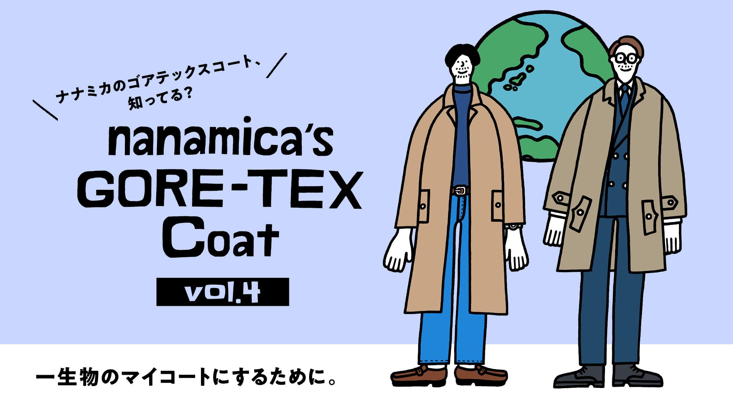 ナナミカのゴアテックスコート、知ってる? vol.4 一生物のマイコートにするために。
