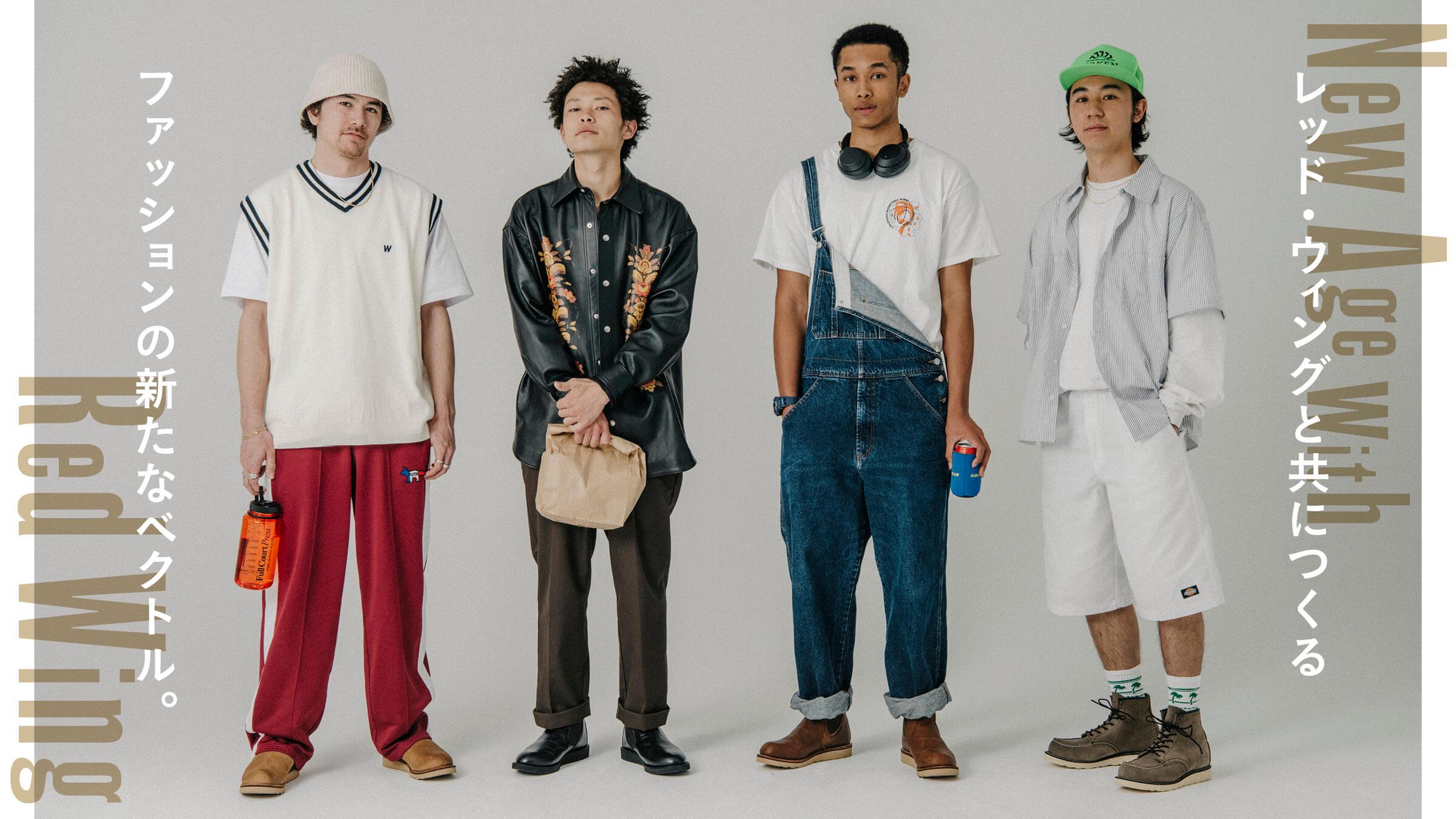 レッド・ウィングと共につくるファッションの新たなベクトル。