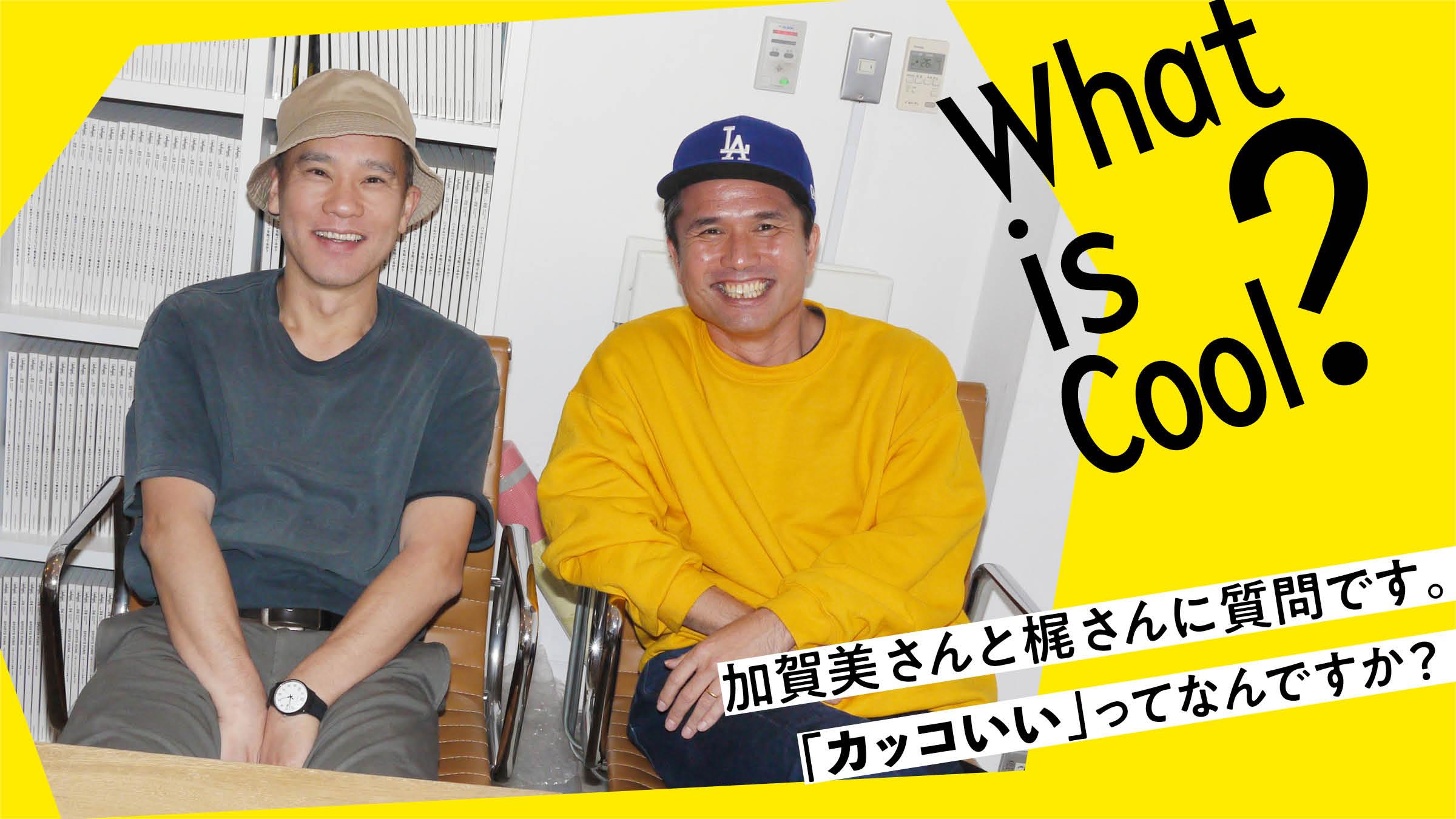加賀美さんと梶さんに質問です。 「カッコいい」ってなんですか?