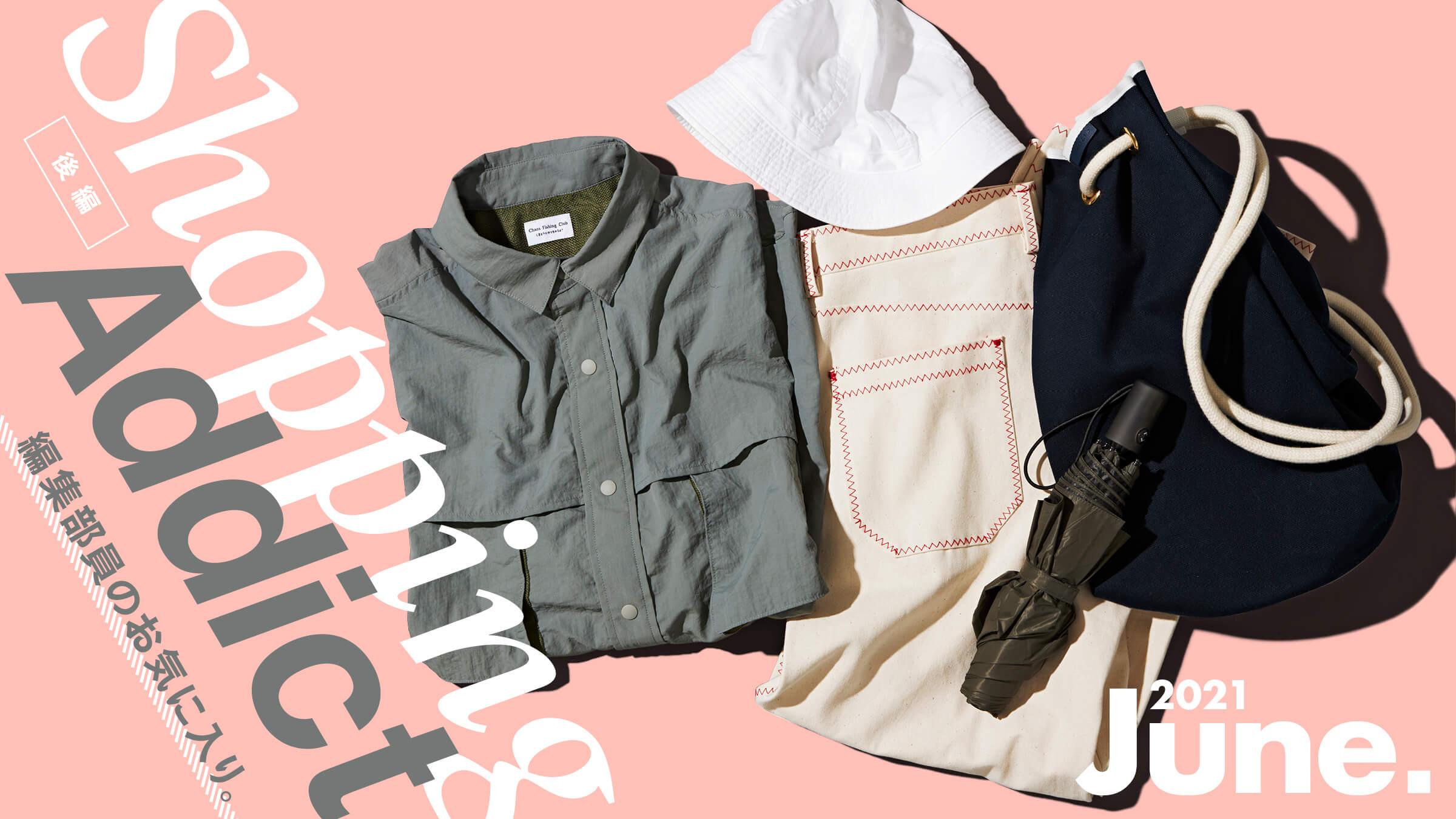 Shopping Addict 2021 Jun. 〜編集部員のお気に入り〜 後編