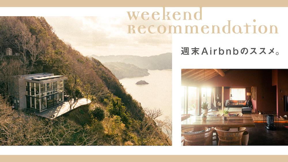 週末Airbnbのススメ。