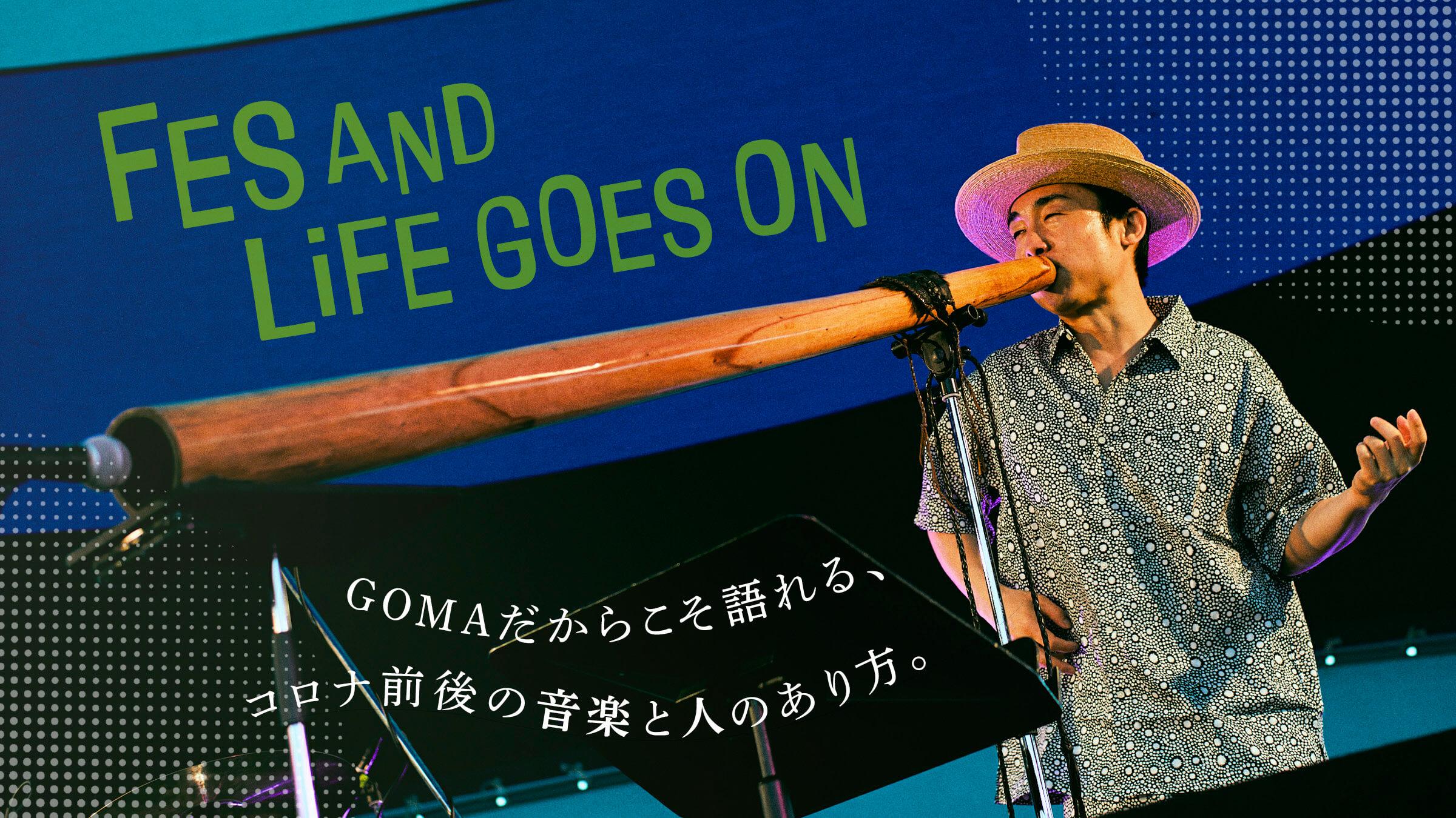 GOMAだからこそ語れる、コロナ前後の音楽と人のあり方。