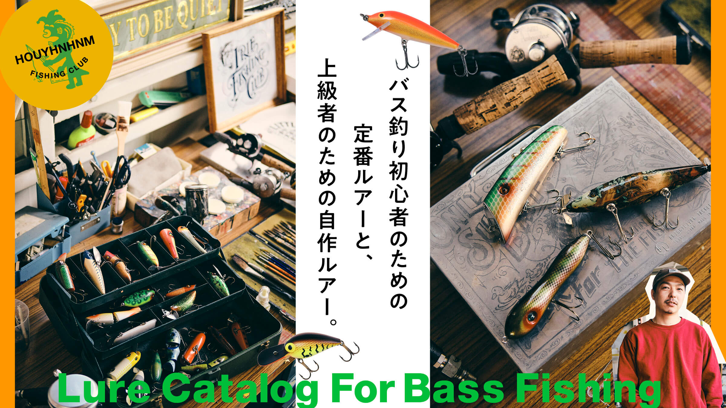 バス釣り初心者のための定番ルアーと、上級者のための自作ルアー。