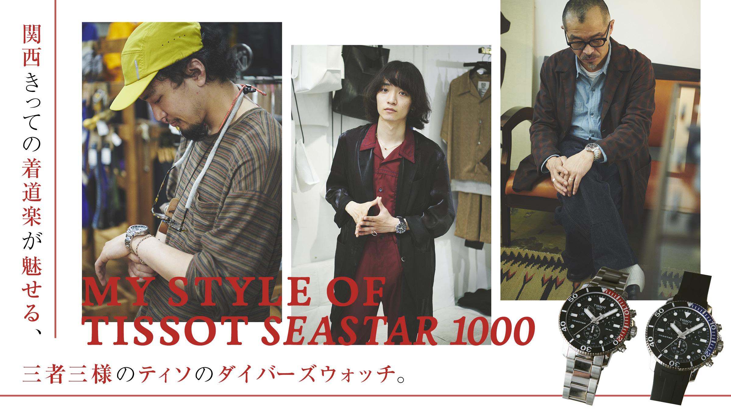 関西きっての着道楽が魅せる、 三者三様のティソのダイバーズウォッチ。