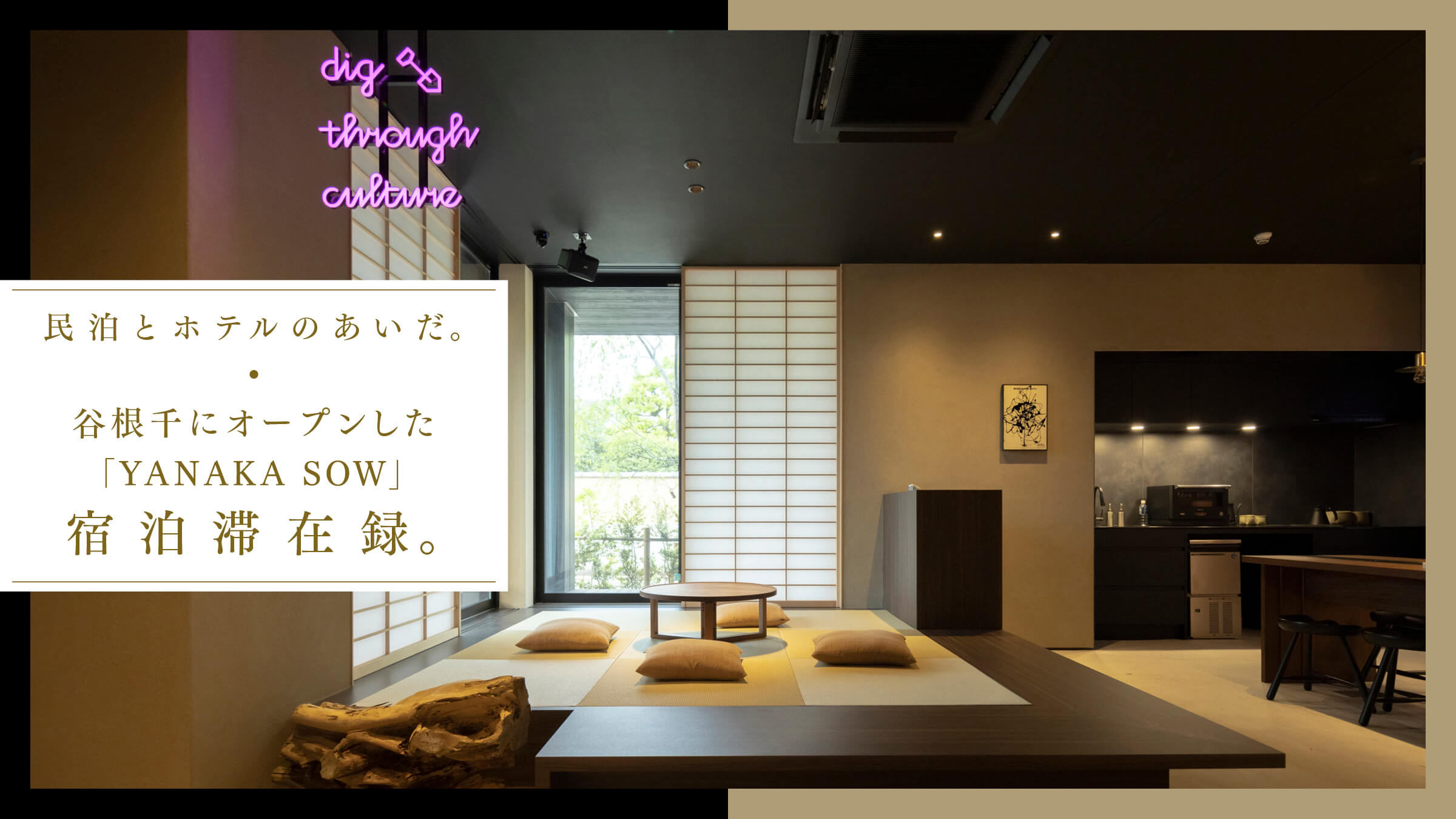 民泊とホテルのあいだ。 谷根千にオープンしたYANAKA SOW宿泊滞在録。