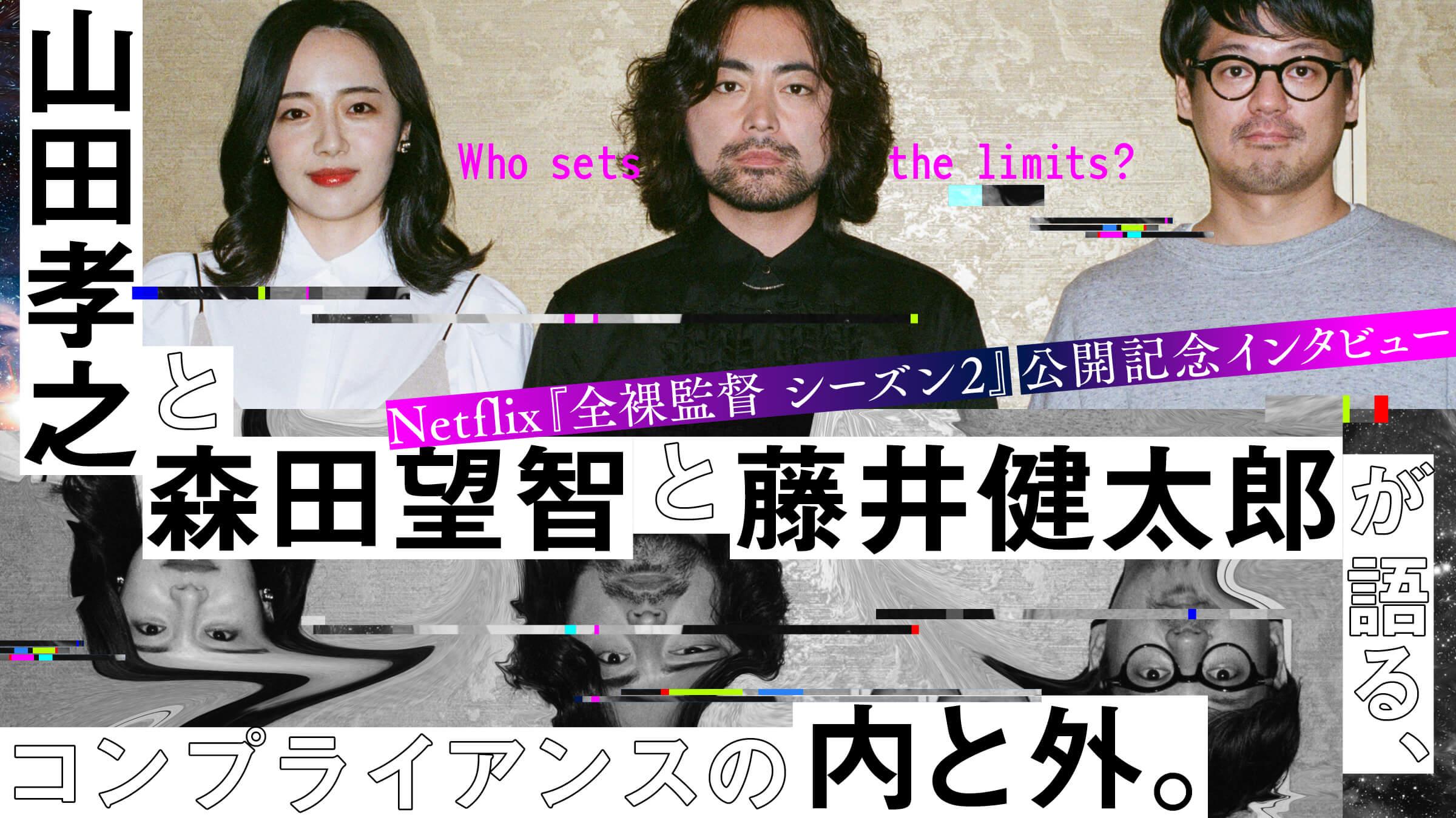 Netflix『全裸監督 シーズン2』公開記念インタビュー山田孝之と森田望智と藤井健太郎が語る、コンプライアンスの内と外。
